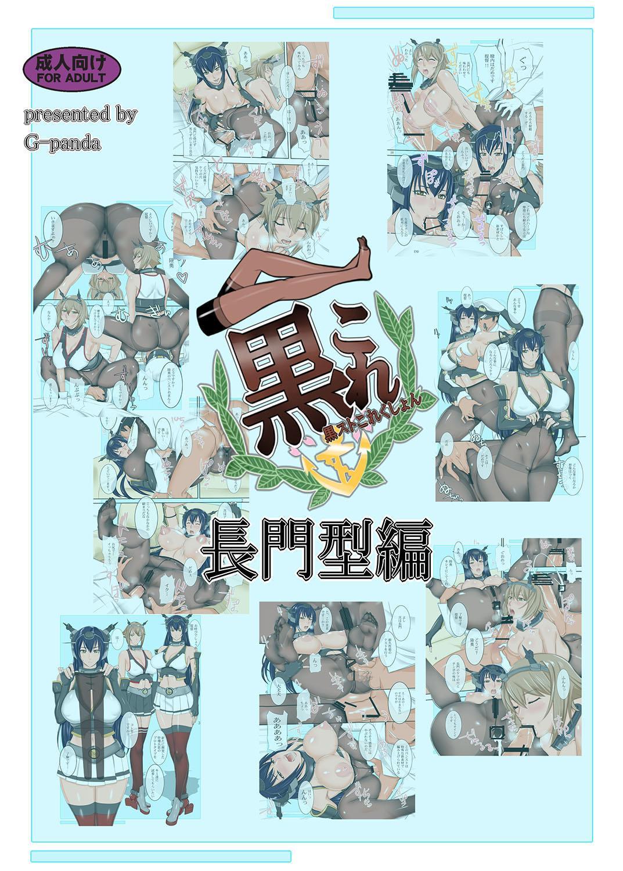 KuroColle Nagato-gata Hen 11
