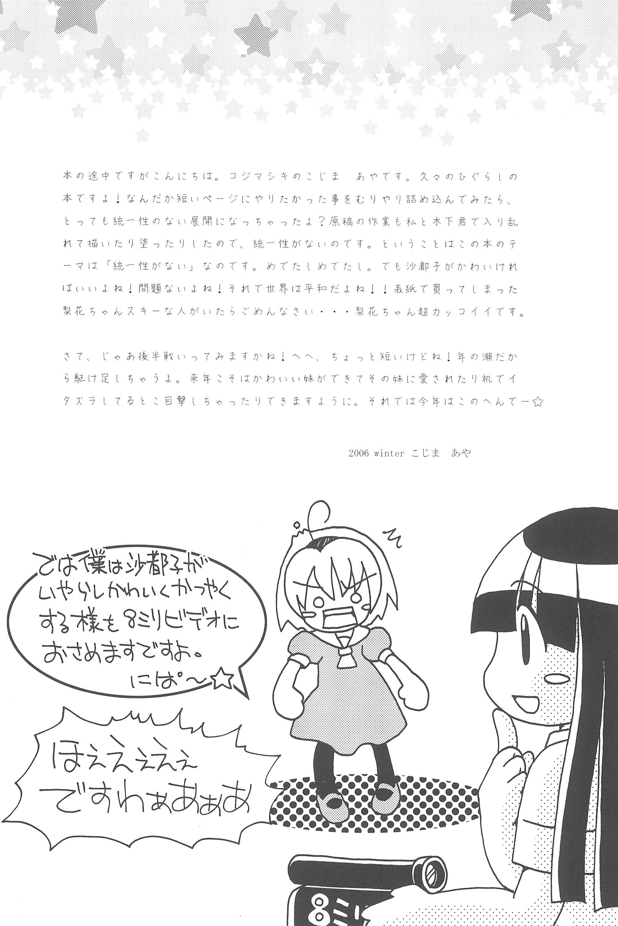 Zetsubou to Yokubou to Onnanoko to Onnanoko 9