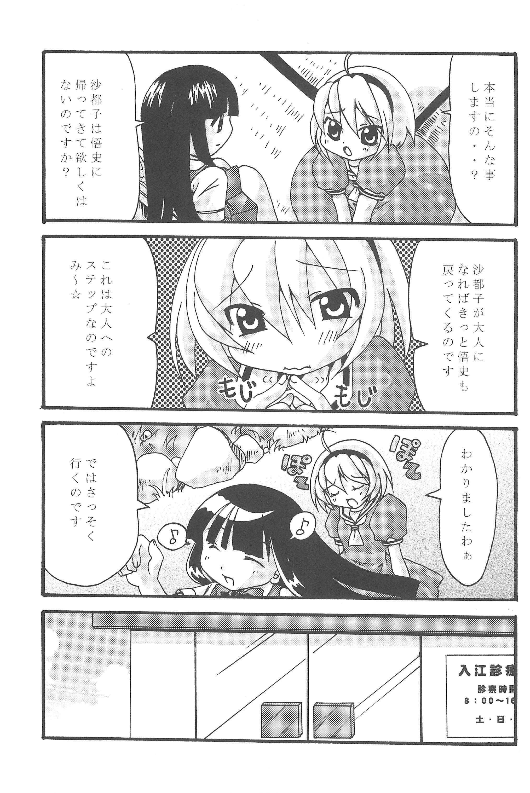Zetsubou to Yokubou to Onnanoko to Onnanoko 10