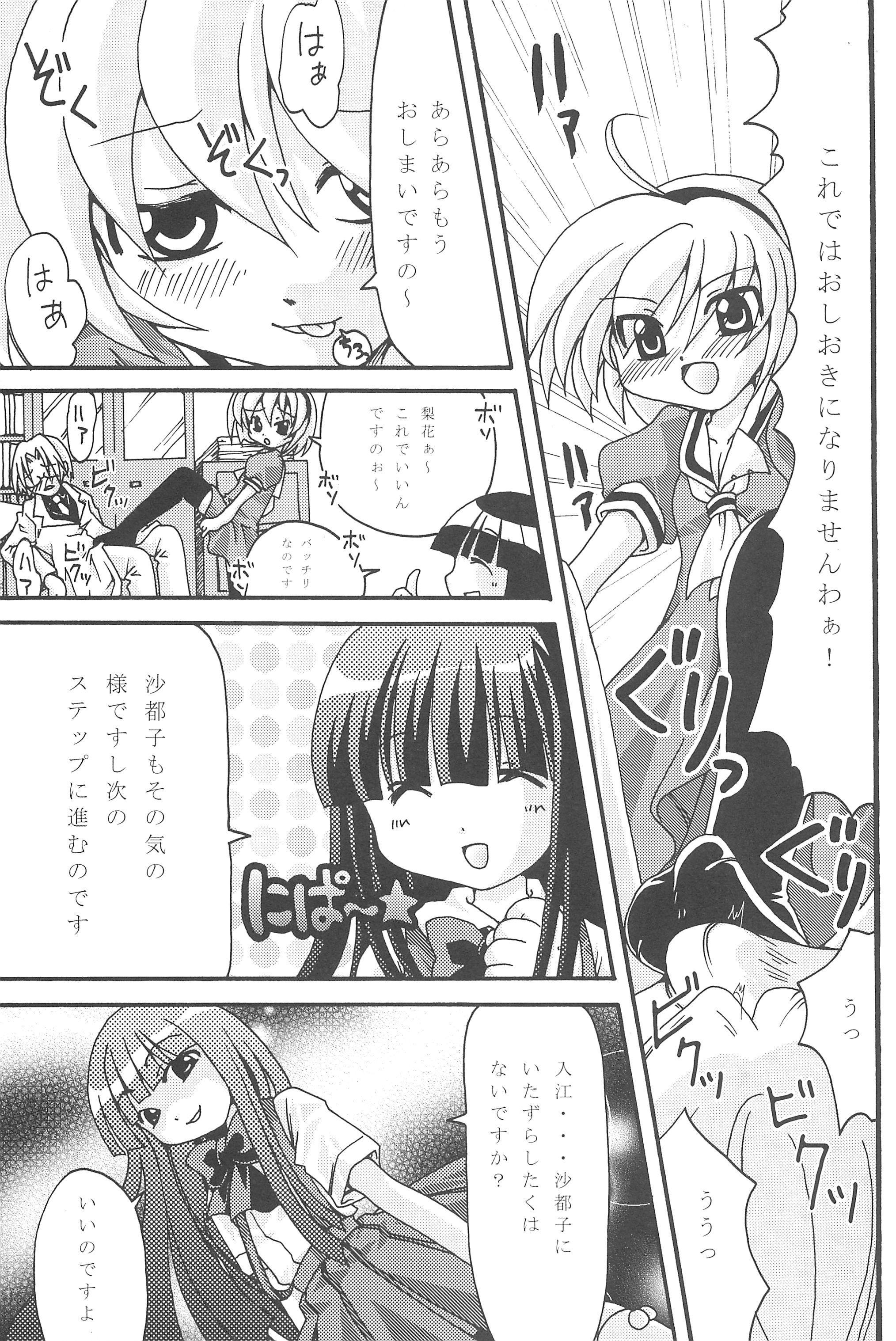Zetsubou to Yokubou to Onnanoko to Onnanoko 12
