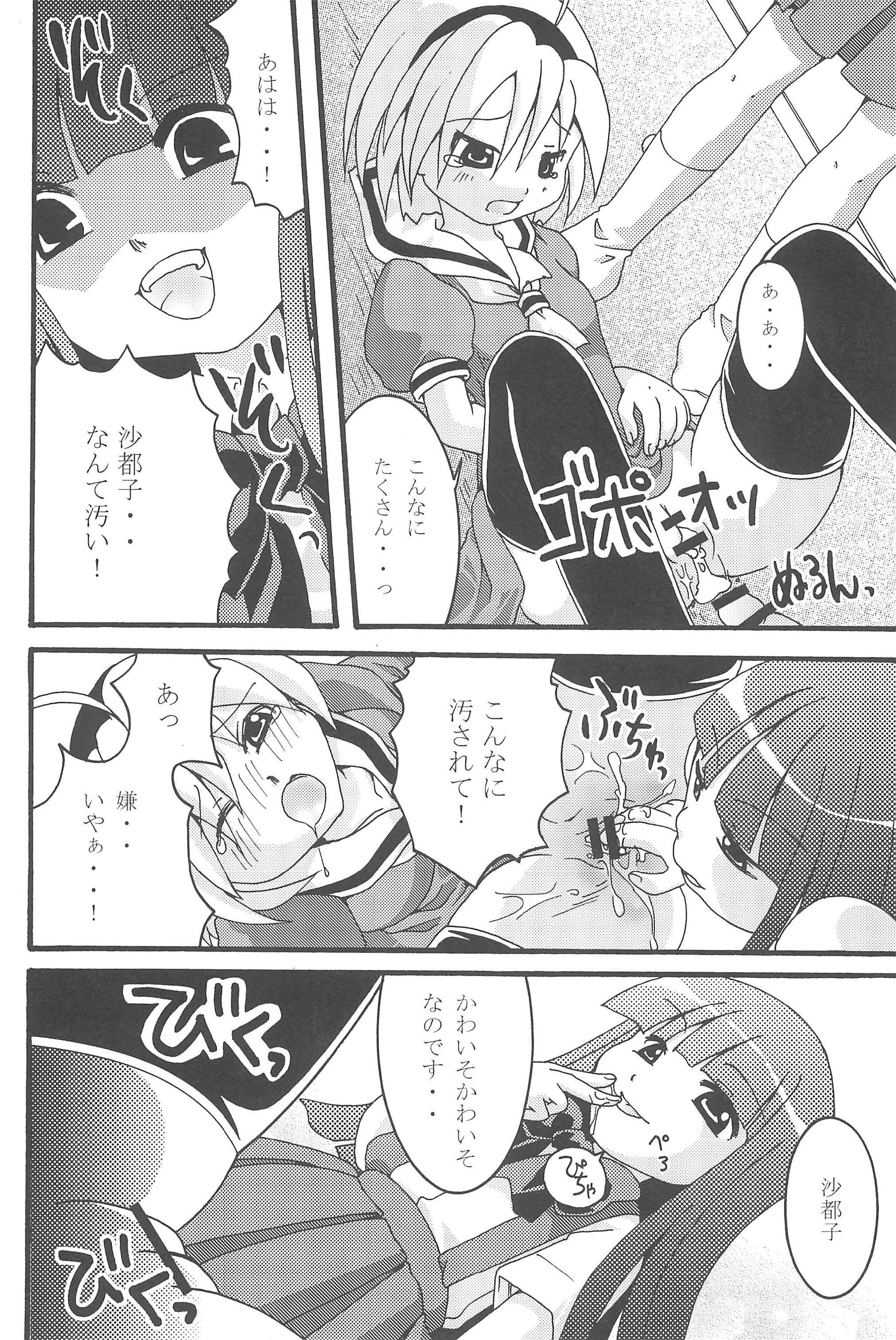 Zetsubou to Yokubou to Onnanoko to Onnanoko 19