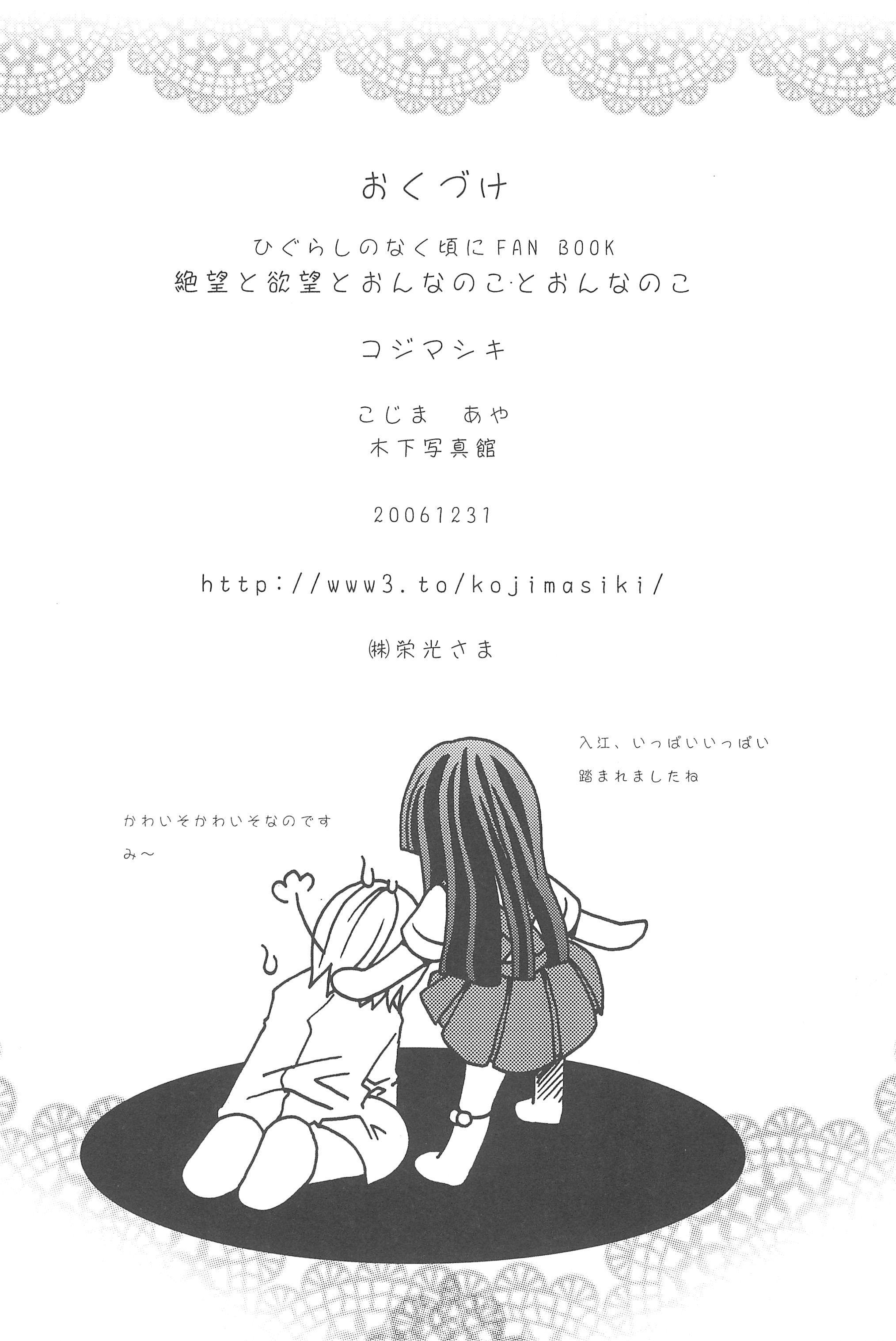 Zetsubou to Yokubou to Onnanoko to Onnanoko 23