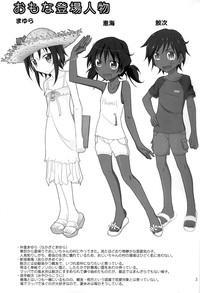 Supponpon de Umi Asobi! 3