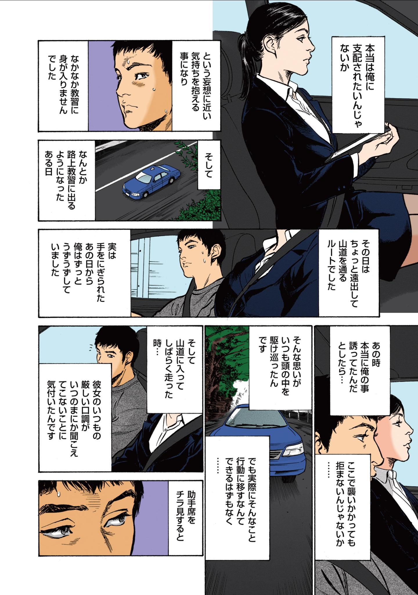 [Hazuki Kaoru] Hazuki Kaoru no Tamaranai Hanashi (Full Color Version) 1-2 9