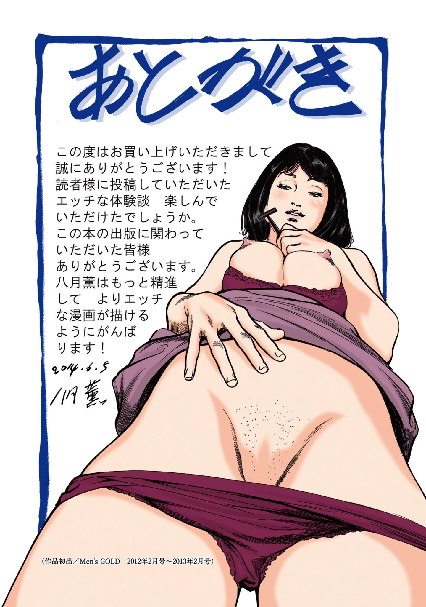 [Hazuki Kaoru] Hazuki Kaoru no Tamaranai Hanashi (Full Color Version) 1-2 100