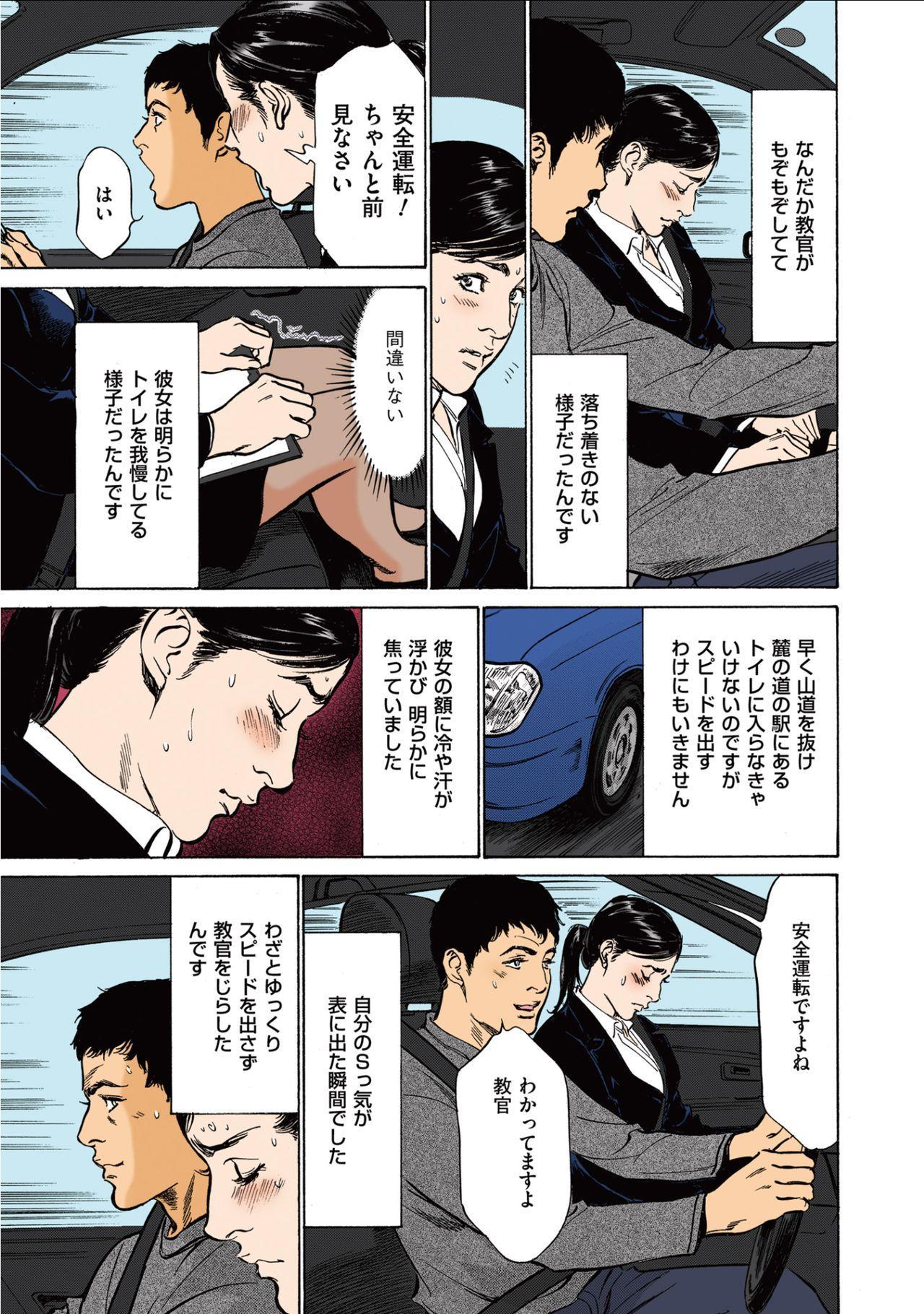 [Hazuki Kaoru] Hazuki Kaoru no Tamaranai Hanashi (Full Color Version) 1-2 10