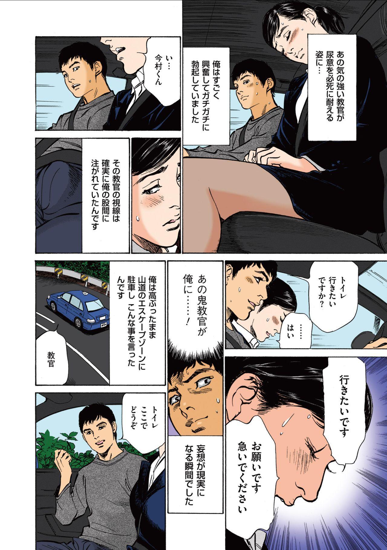 [Hazuki Kaoru] Hazuki Kaoru no Tamaranai Hanashi (Full Color Version) 1-2 11