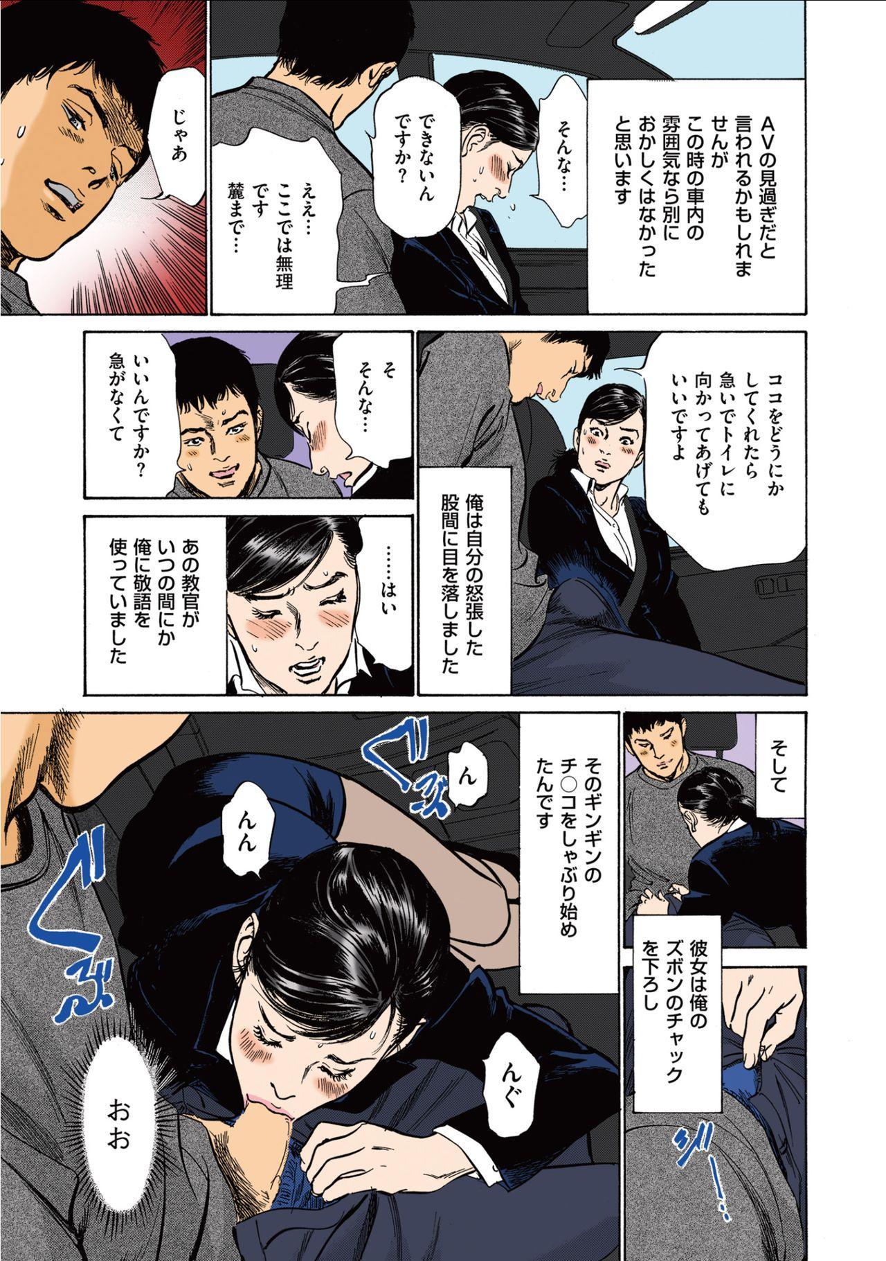 [Hazuki Kaoru] Hazuki Kaoru no Tamaranai Hanashi (Full Color Version) 1-2 12