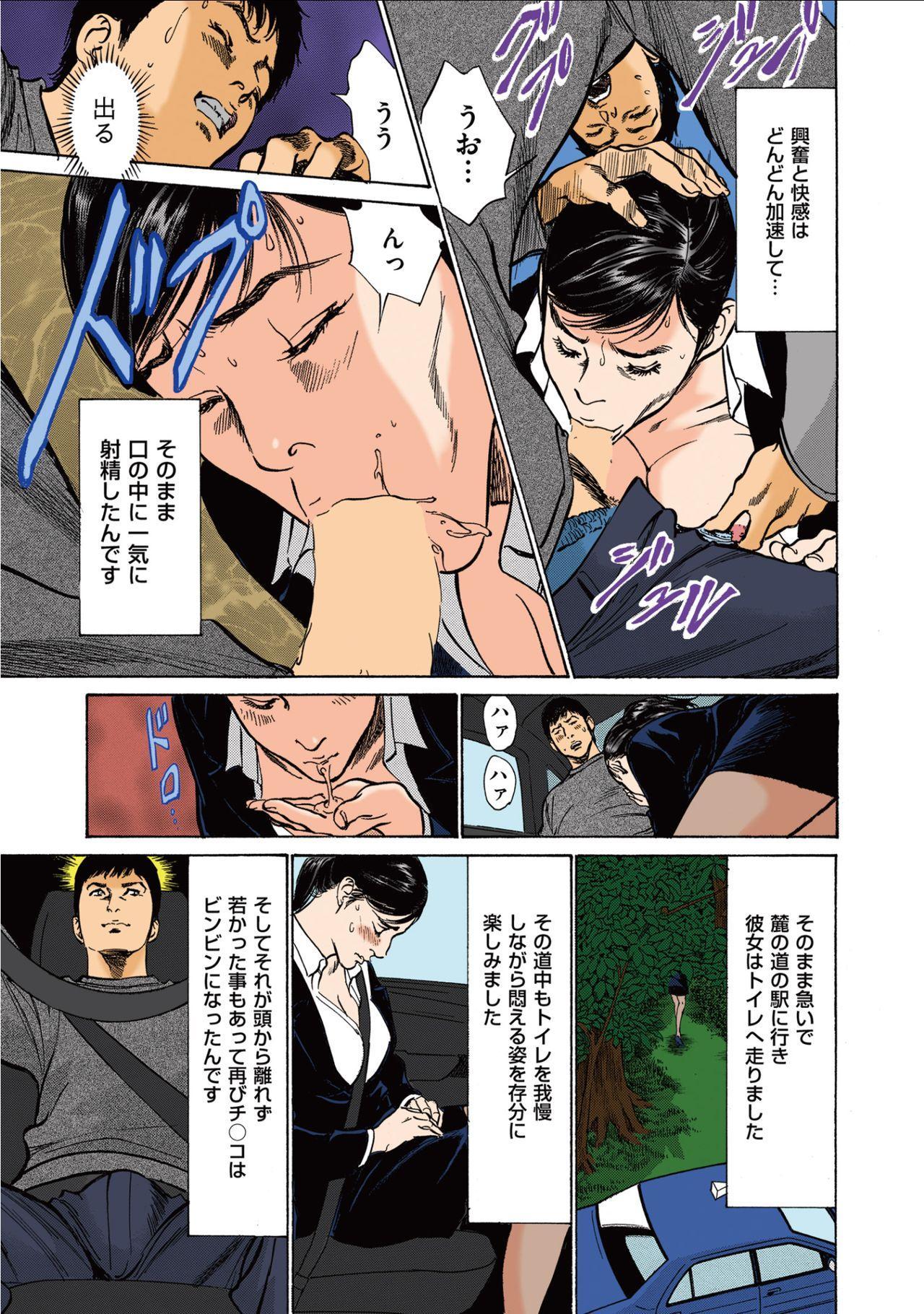 [Hazuki Kaoru] Hazuki Kaoru no Tamaranai Hanashi (Full Color Version) 1-2 14