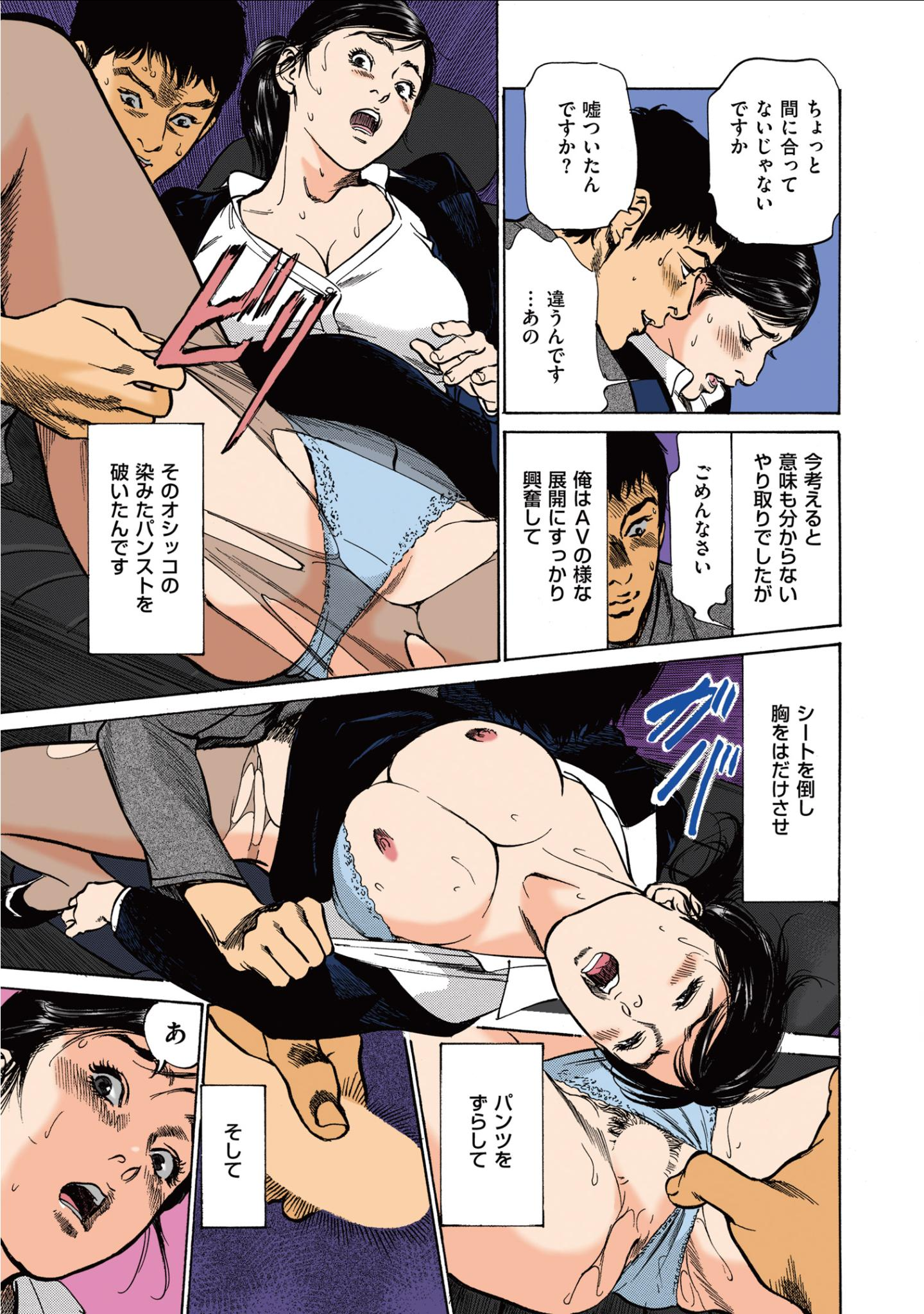 [Hazuki Kaoru] Hazuki Kaoru no Tamaranai Hanashi (Full Color Version) 1-2 16