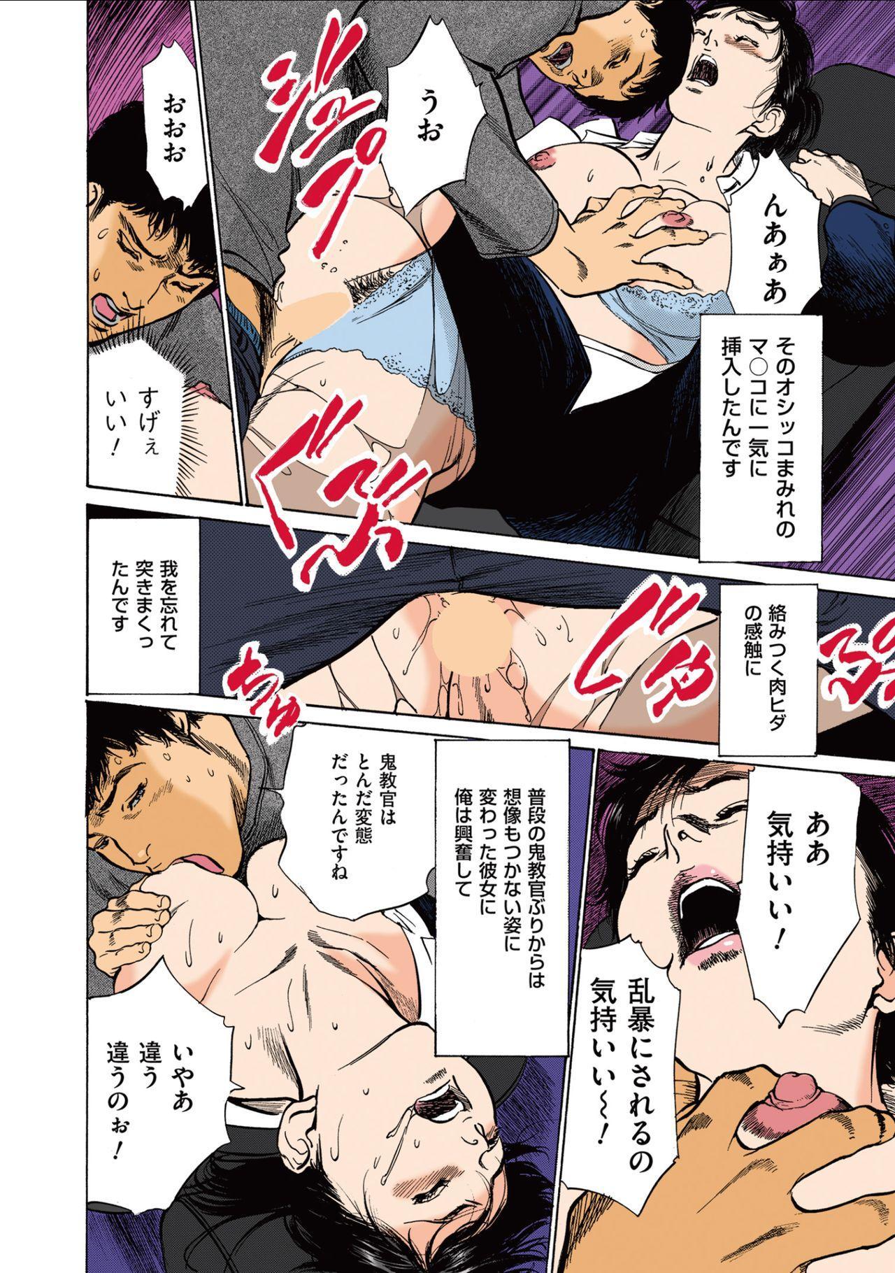 [Hazuki Kaoru] Hazuki Kaoru no Tamaranai Hanashi (Full Color Version) 1-2 17