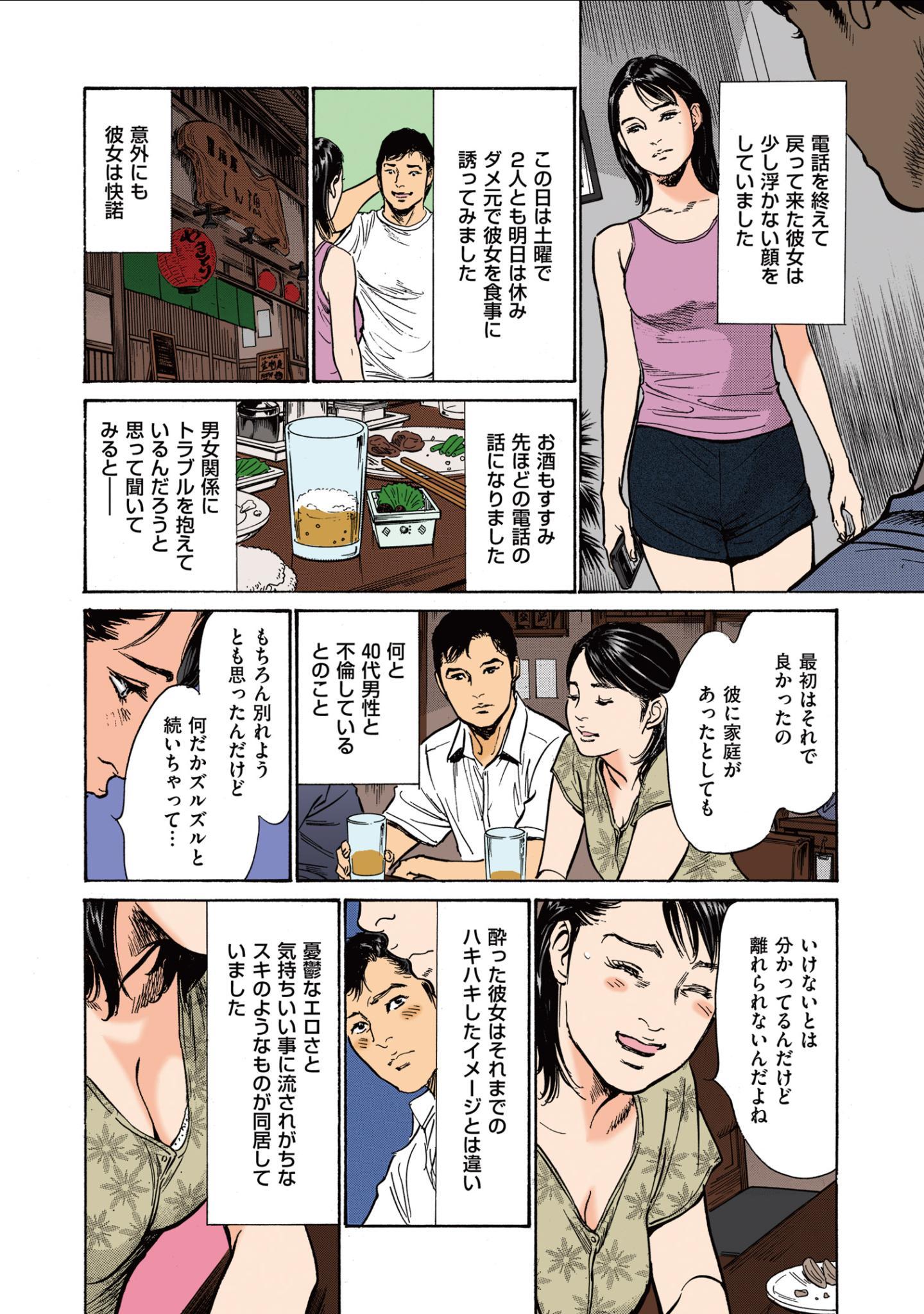 [Hazuki Kaoru] Hazuki Kaoru no Tamaranai Hanashi (Full Color Version) 1-2 23
