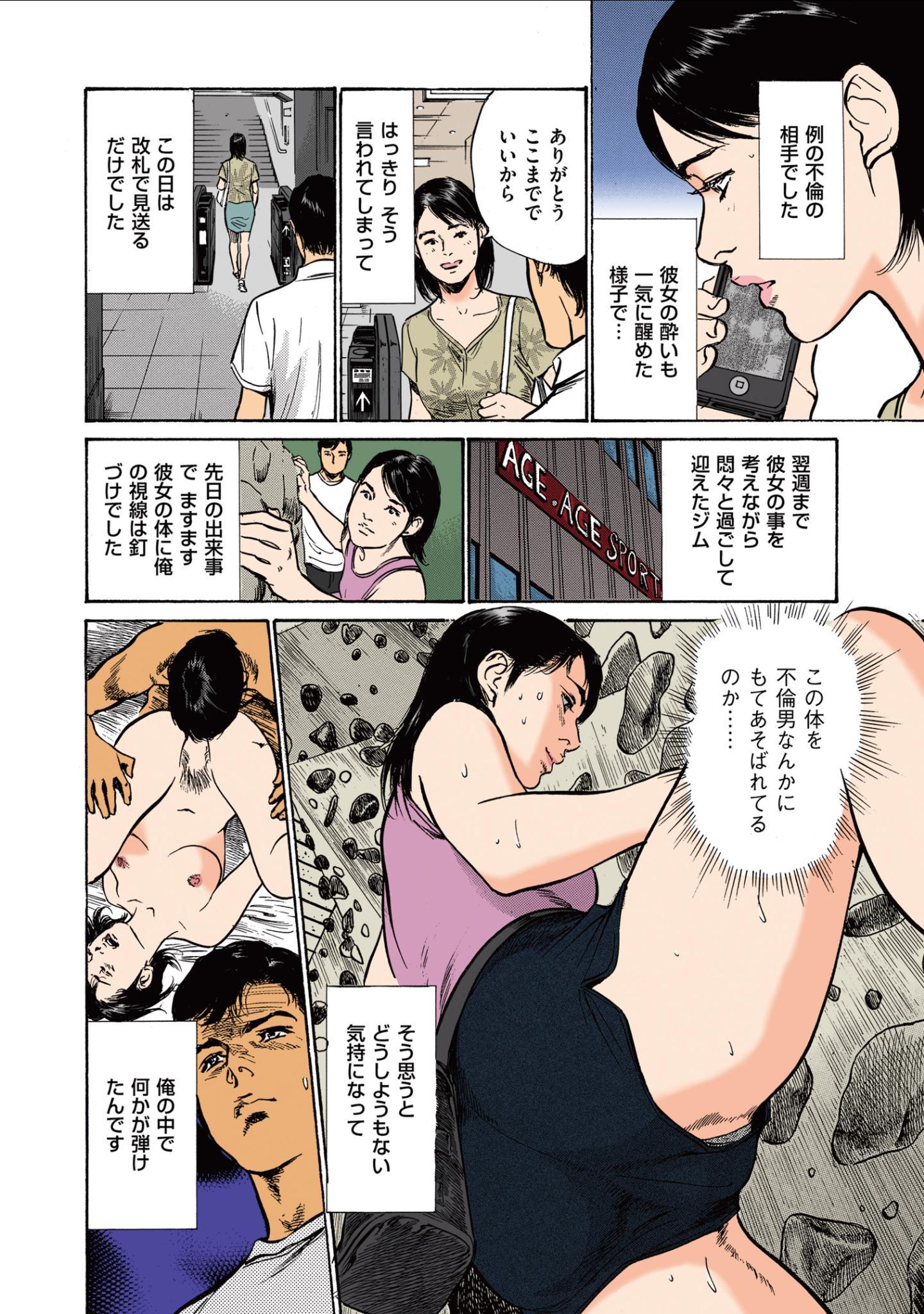 [Hazuki Kaoru] Hazuki Kaoru no Tamaranai Hanashi (Full Color Version) 1-2 25