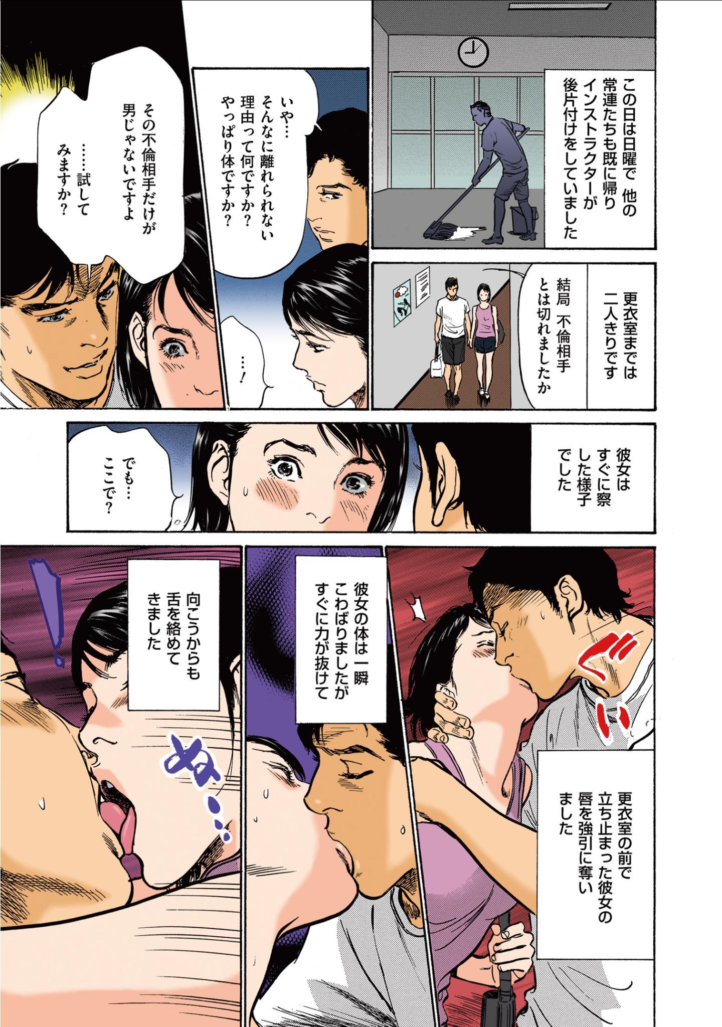 [Hazuki Kaoru] Hazuki Kaoru no Tamaranai Hanashi (Full Color Version) 1-2 26