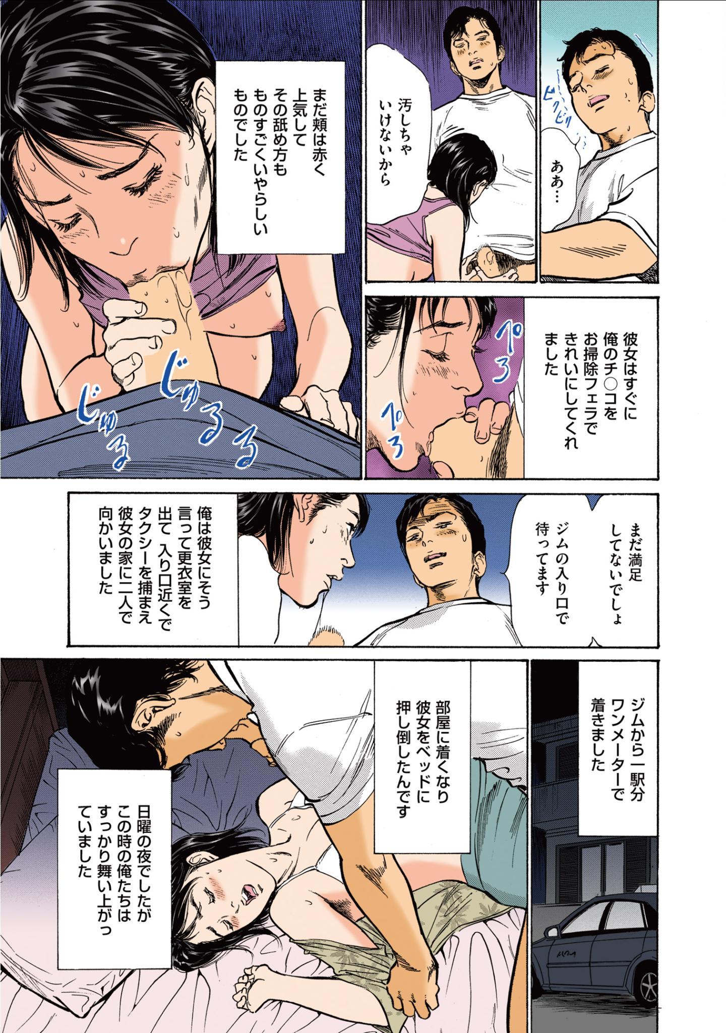 [Hazuki Kaoru] Hazuki Kaoru no Tamaranai Hanashi (Full Color Version) 1-2 30