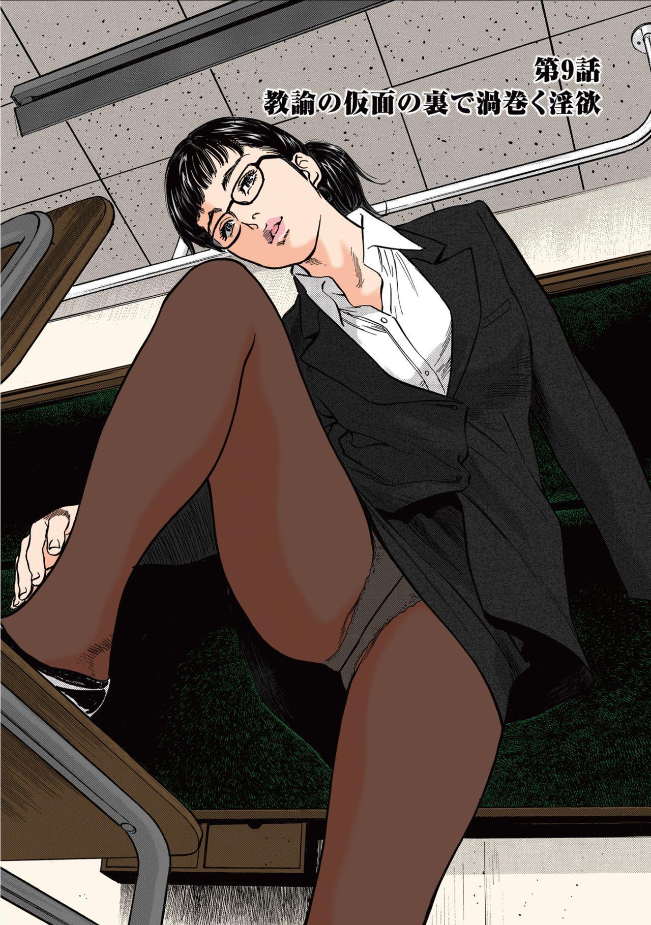 [Hazuki Kaoru] Hazuki Kaoru no Tamaranai Hanashi (Full Color Version) 1-2 36