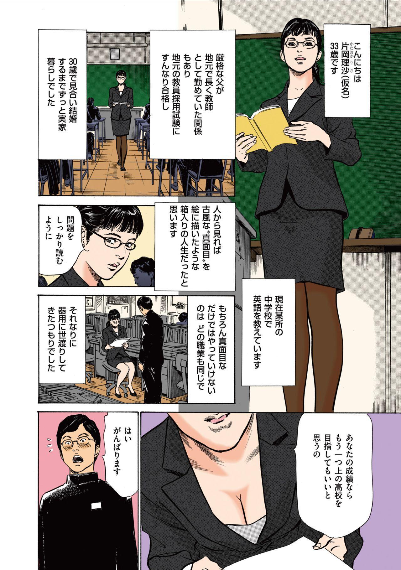 [Hazuki Kaoru] Hazuki Kaoru no Tamaranai Hanashi (Full Color Version) 1-2 37