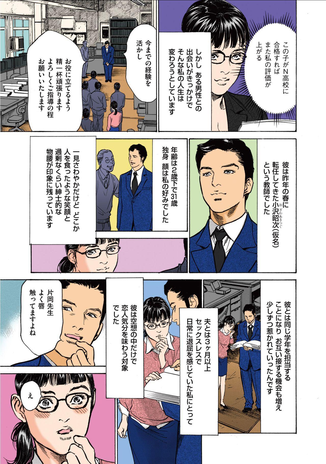 [Hazuki Kaoru] Hazuki Kaoru no Tamaranai Hanashi (Full Color Version) 1-2 38