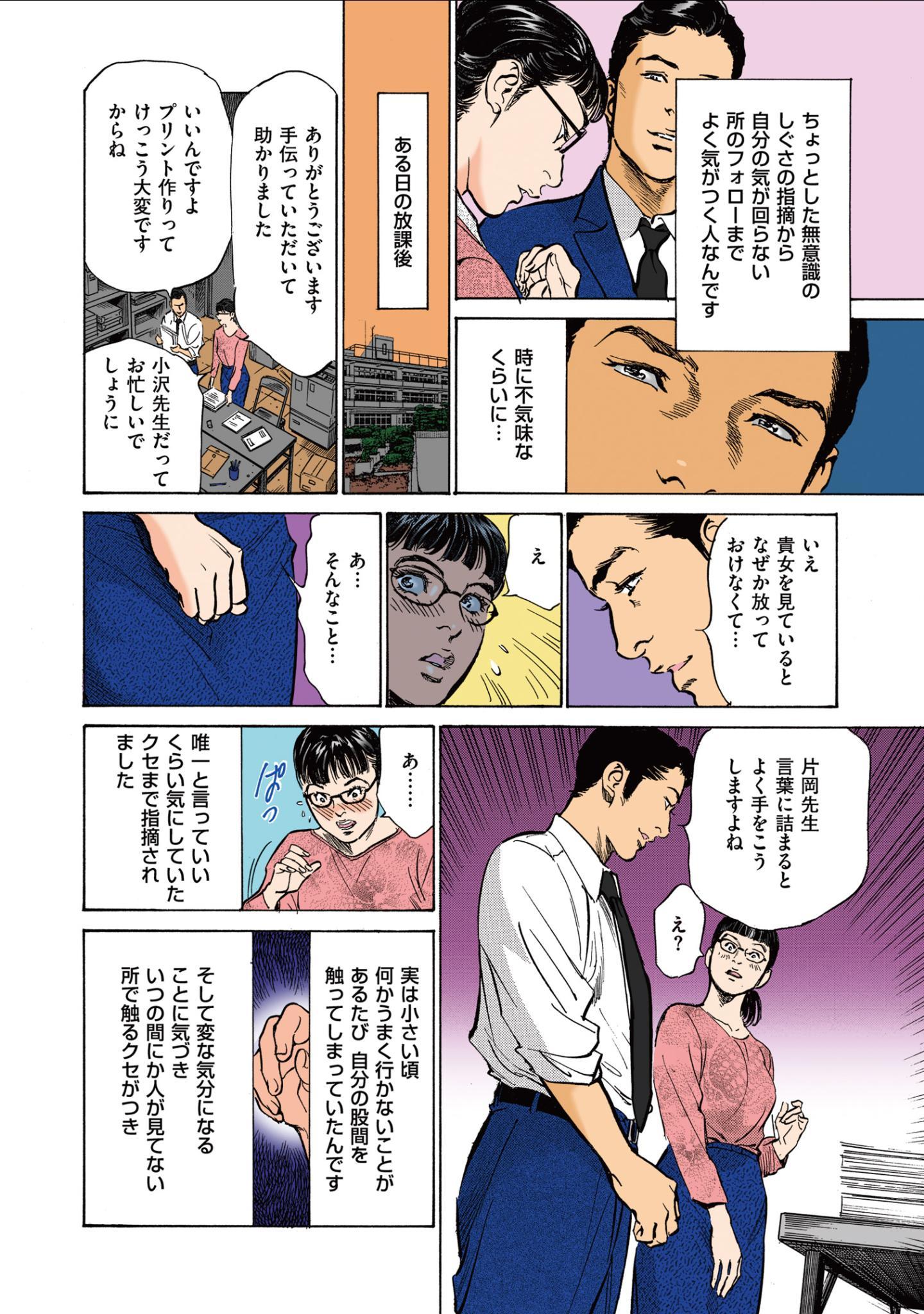 [Hazuki Kaoru] Hazuki Kaoru no Tamaranai Hanashi (Full Color Version) 1-2 39