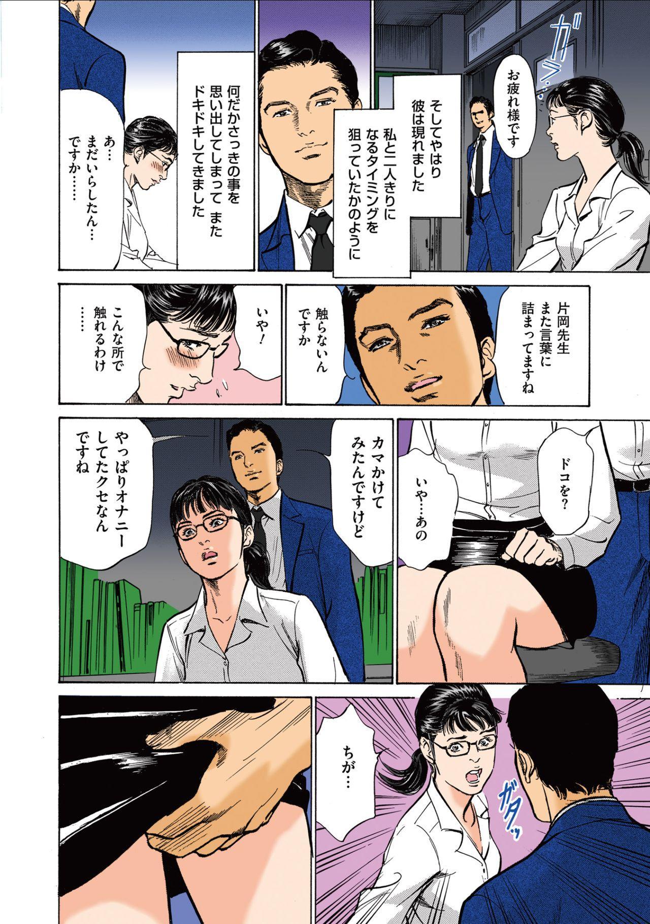 [Hazuki Kaoru] Hazuki Kaoru no Tamaranai Hanashi (Full Color Version) 1-2 41