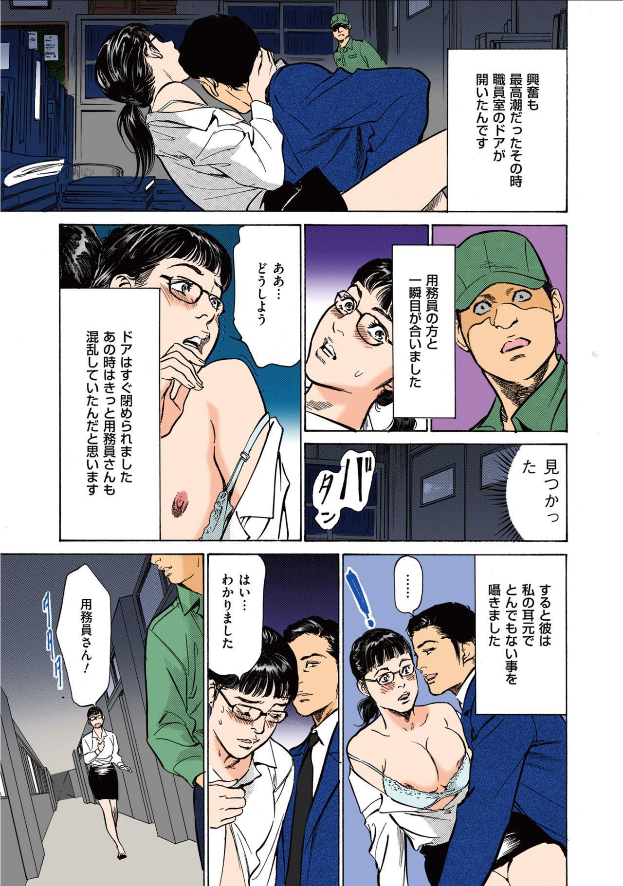 [Hazuki Kaoru] Hazuki Kaoru no Tamaranai Hanashi (Full Color Version) 1-2 44