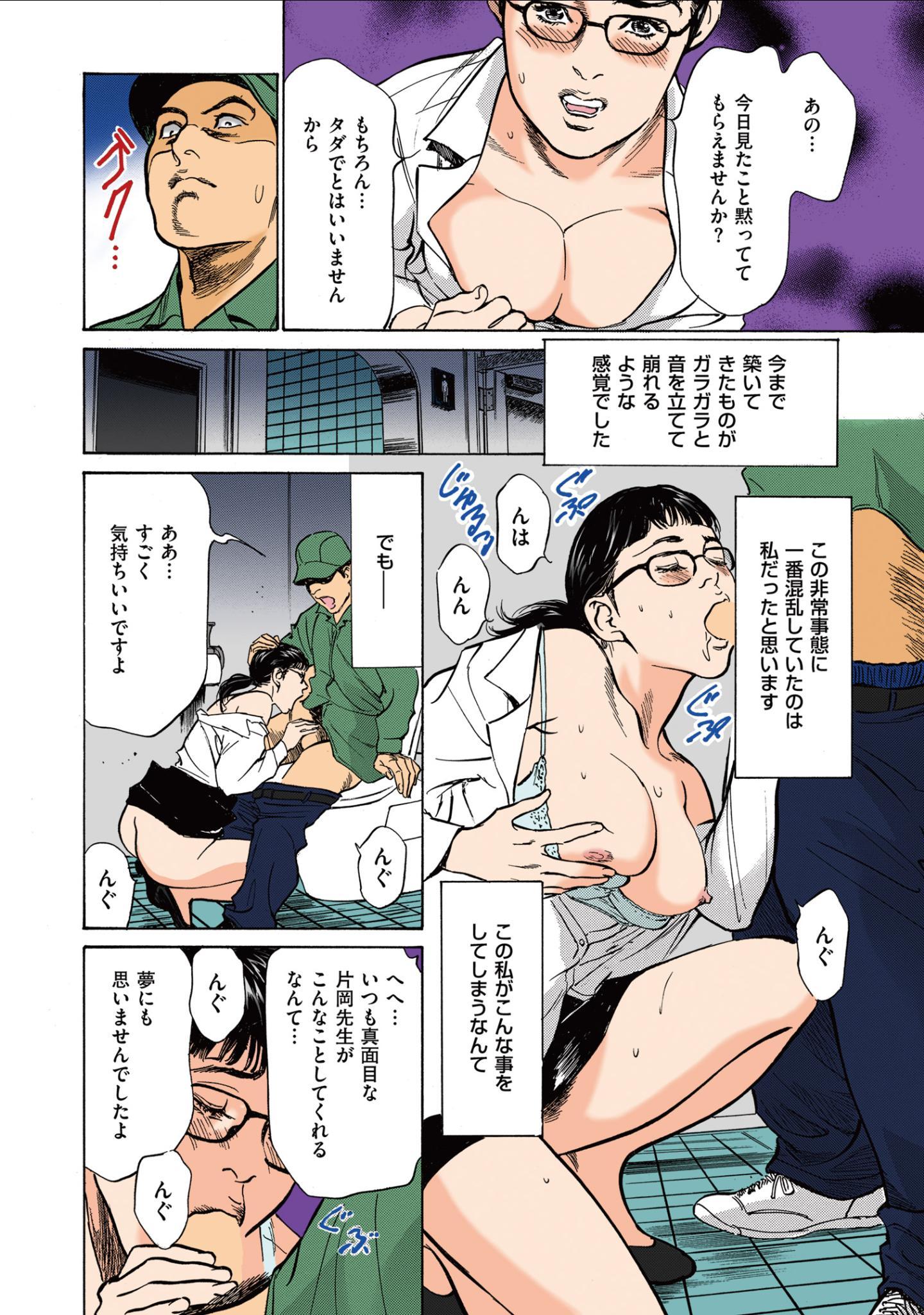 [Hazuki Kaoru] Hazuki Kaoru no Tamaranai Hanashi (Full Color Version) 1-2 45