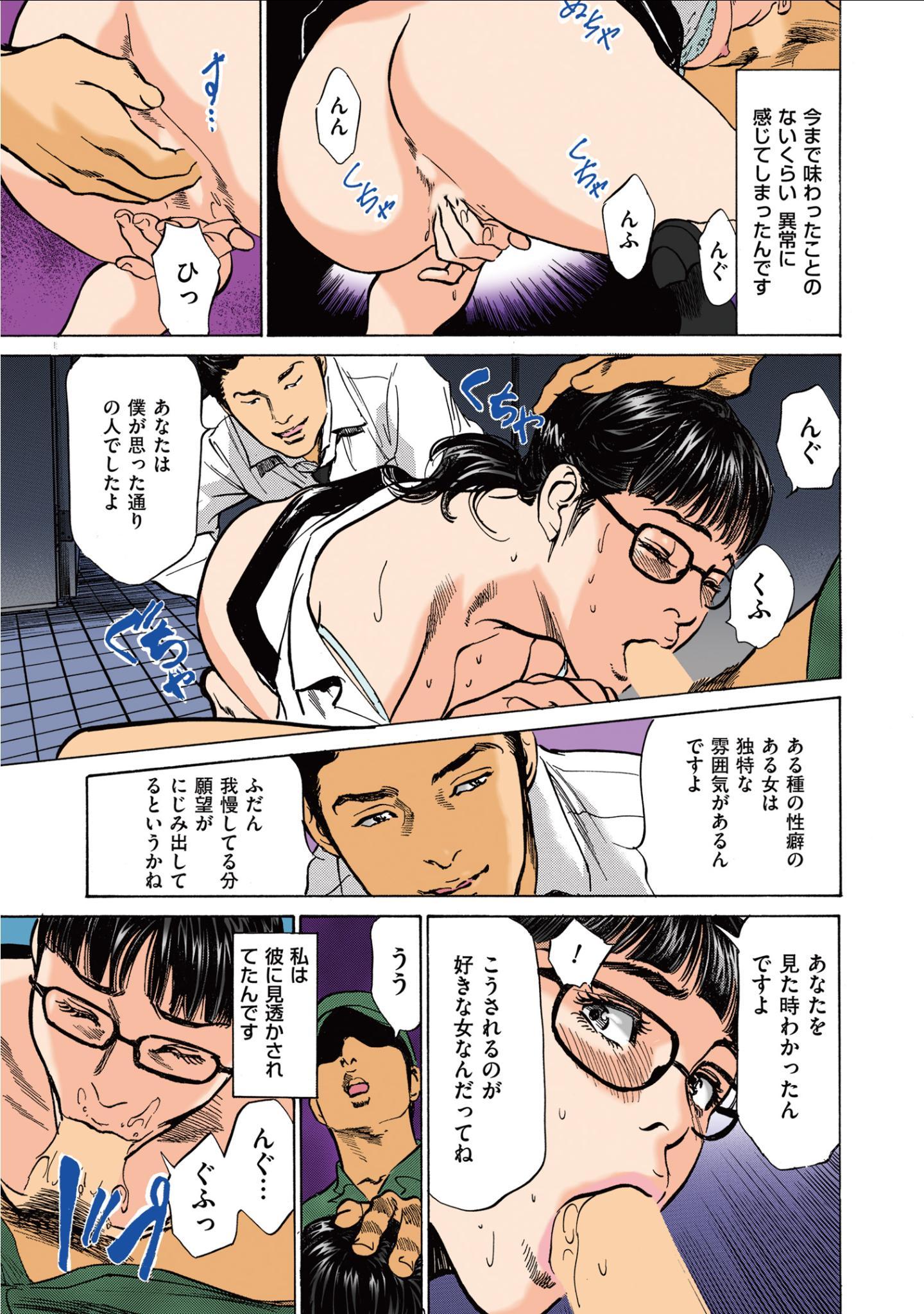 [Hazuki Kaoru] Hazuki Kaoru no Tamaranai Hanashi (Full Color Version) 1-2 48