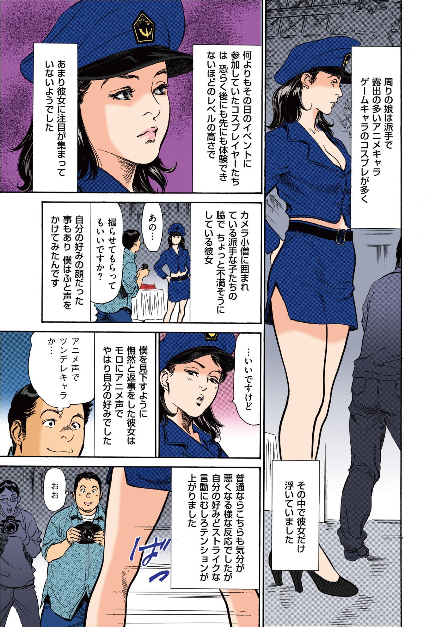 [Hazuki Kaoru] Hazuki Kaoru no Tamaranai Hanashi (Full Color Version) 1-2 54