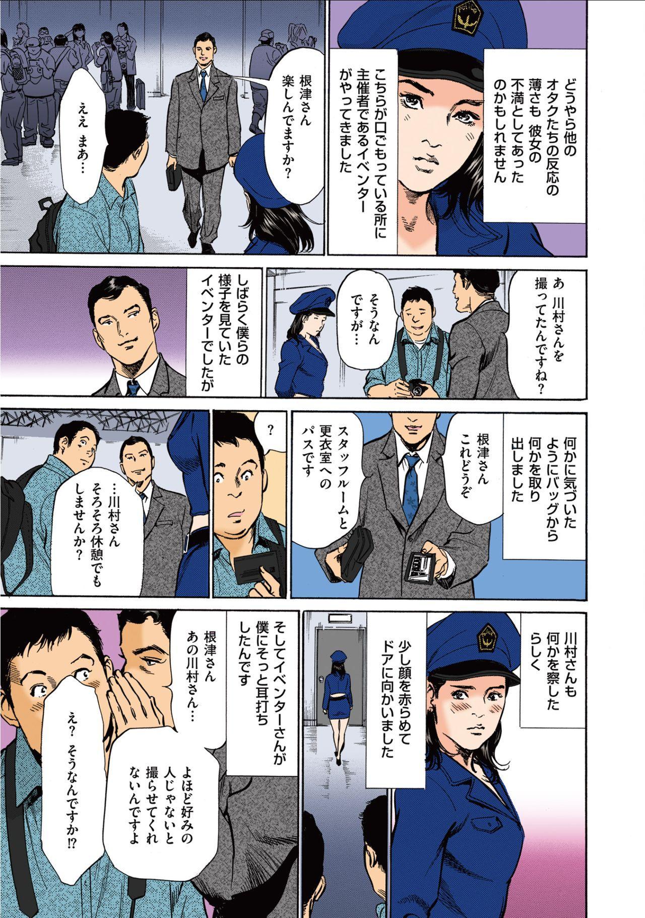 [Hazuki Kaoru] Hazuki Kaoru no Tamaranai Hanashi (Full Color Version) 1-2 56