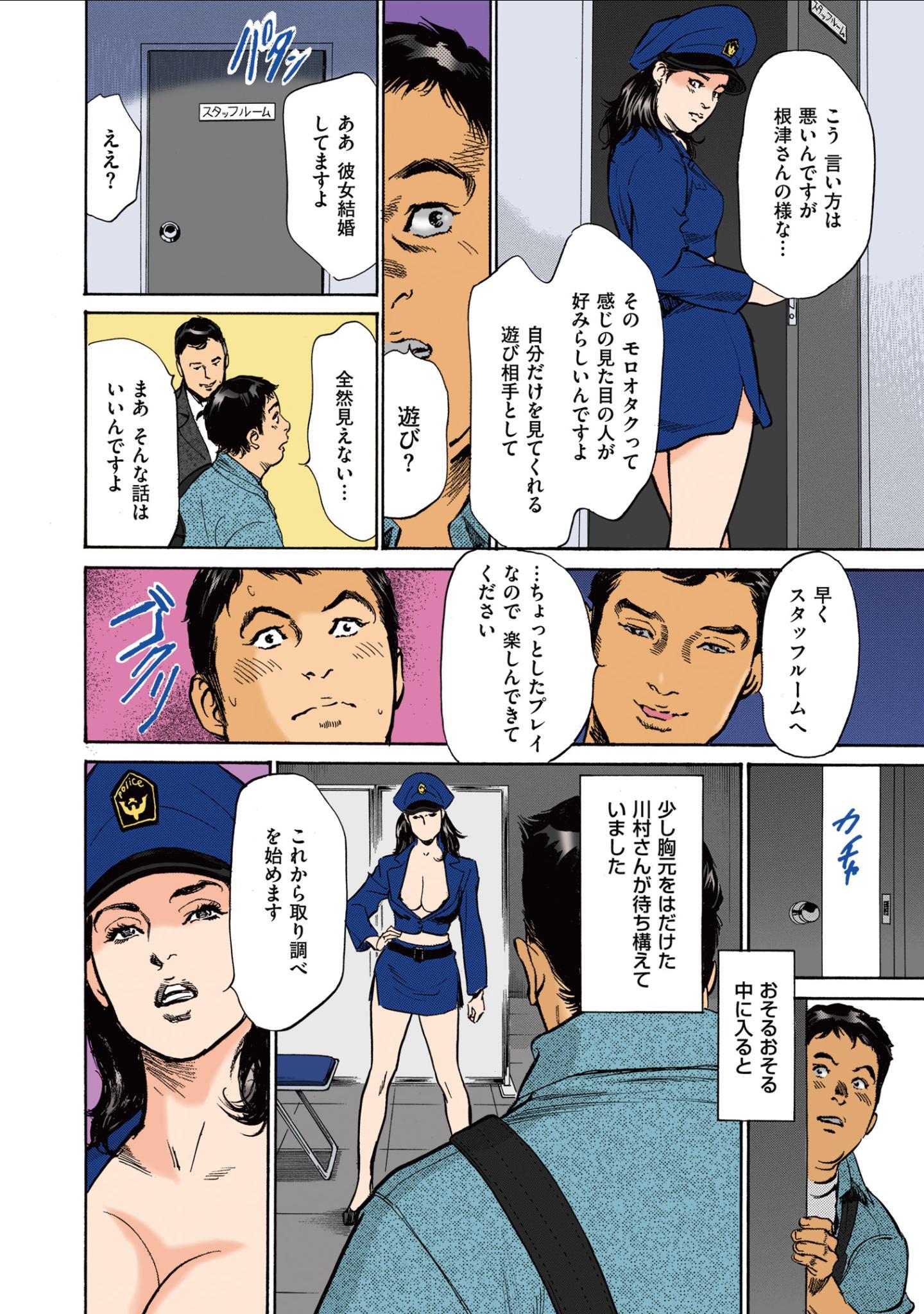 [Hazuki Kaoru] Hazuki Kaoru no Tamaranai Hanashi (Full Color Version) 1-2 57
