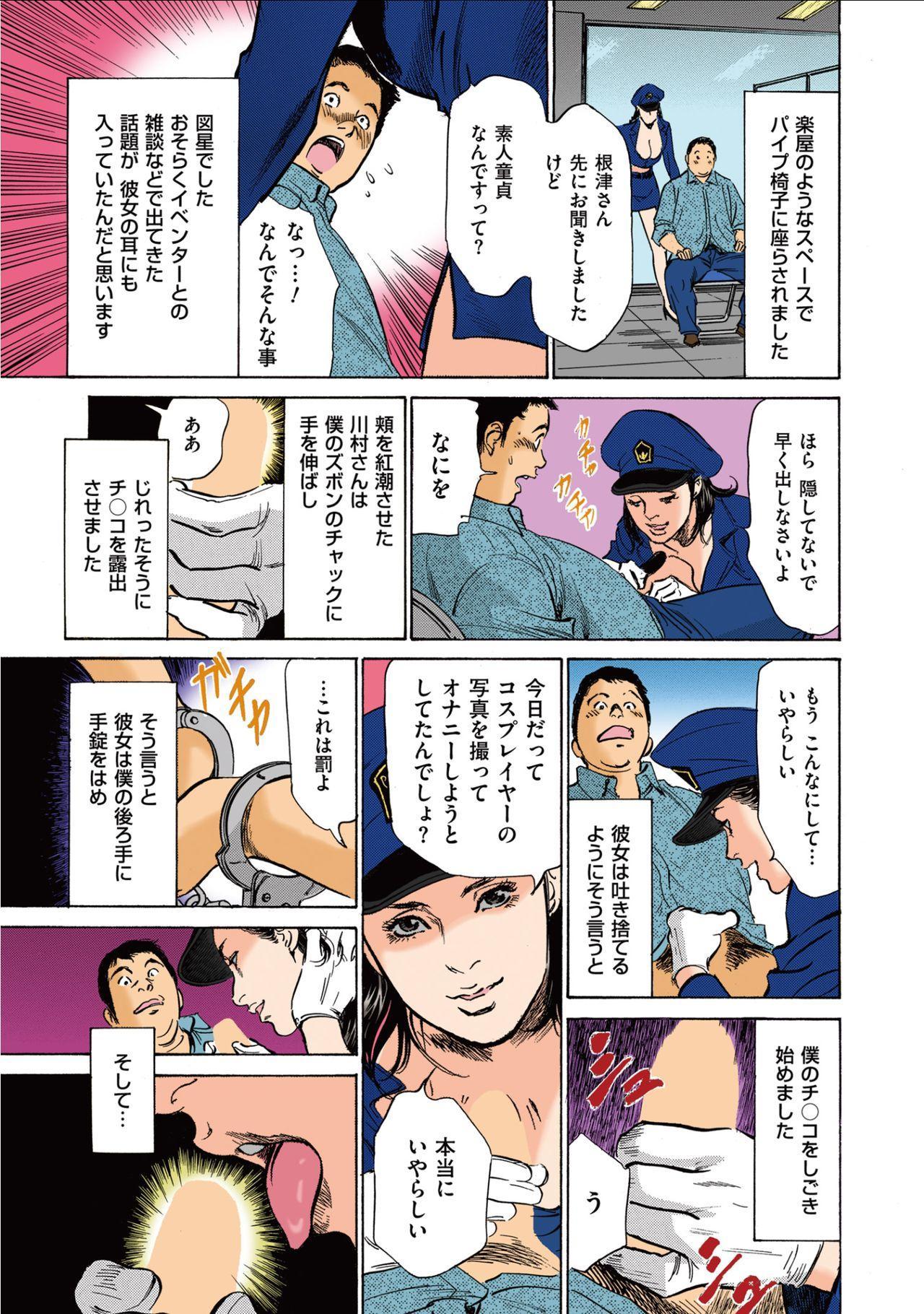 [Hazuki Kaoru] Hazuki Kaoru no Tamaranai Hanashi (Full Color Version) 1-2 58
