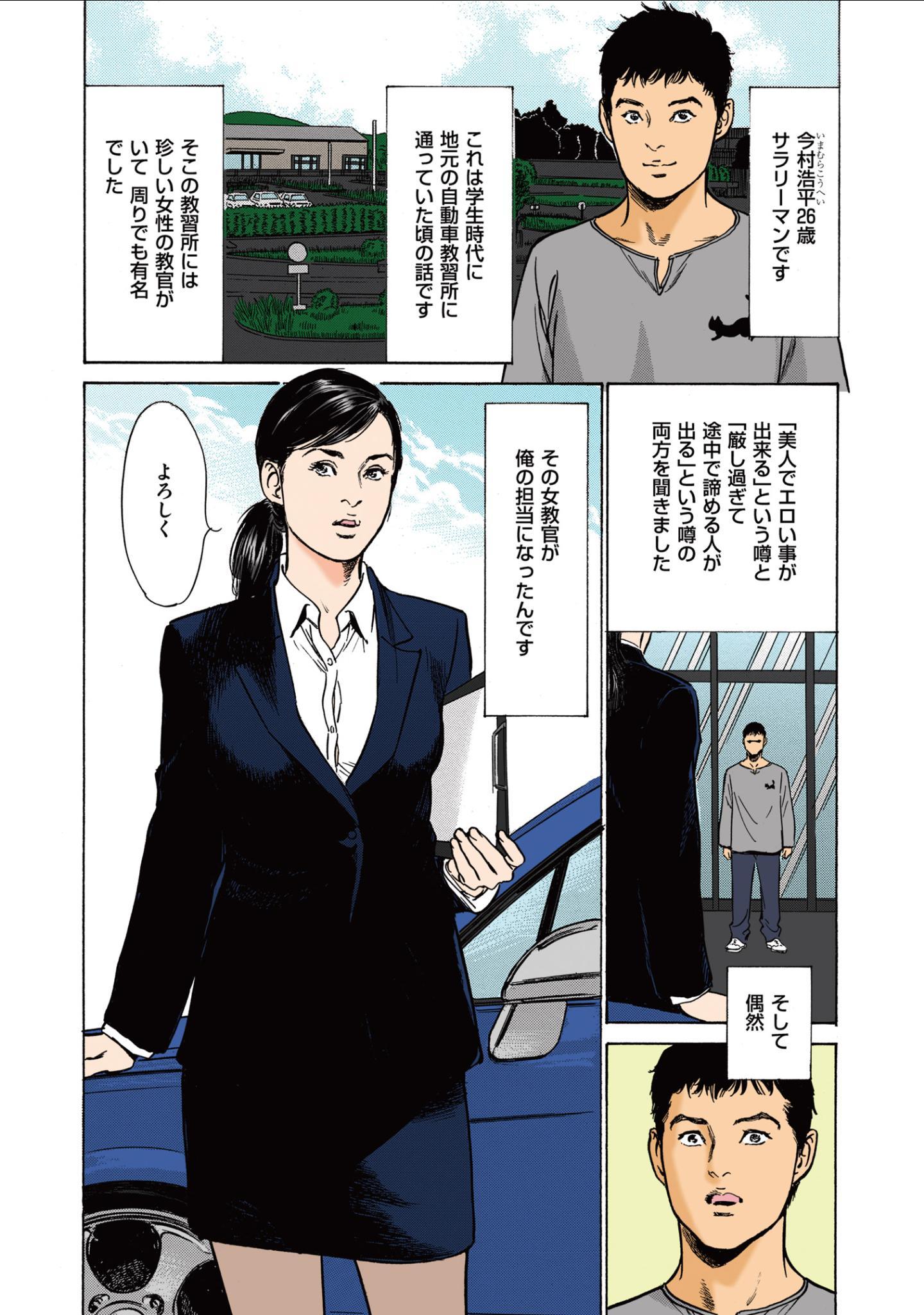 [Hazuki Kaoru] Hazuki Kaoru no Tamaranai Hanashi (Full Color Version) 1-2 5