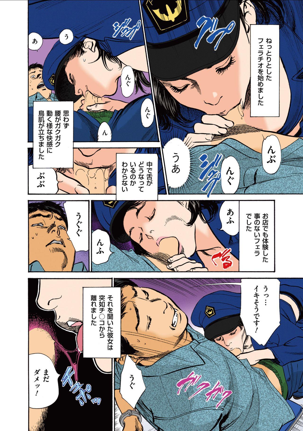 [Hazuki Kaoru] Hazuki Kaoru no Tamaranai Hanashi (Full Color Version) 1-2 59