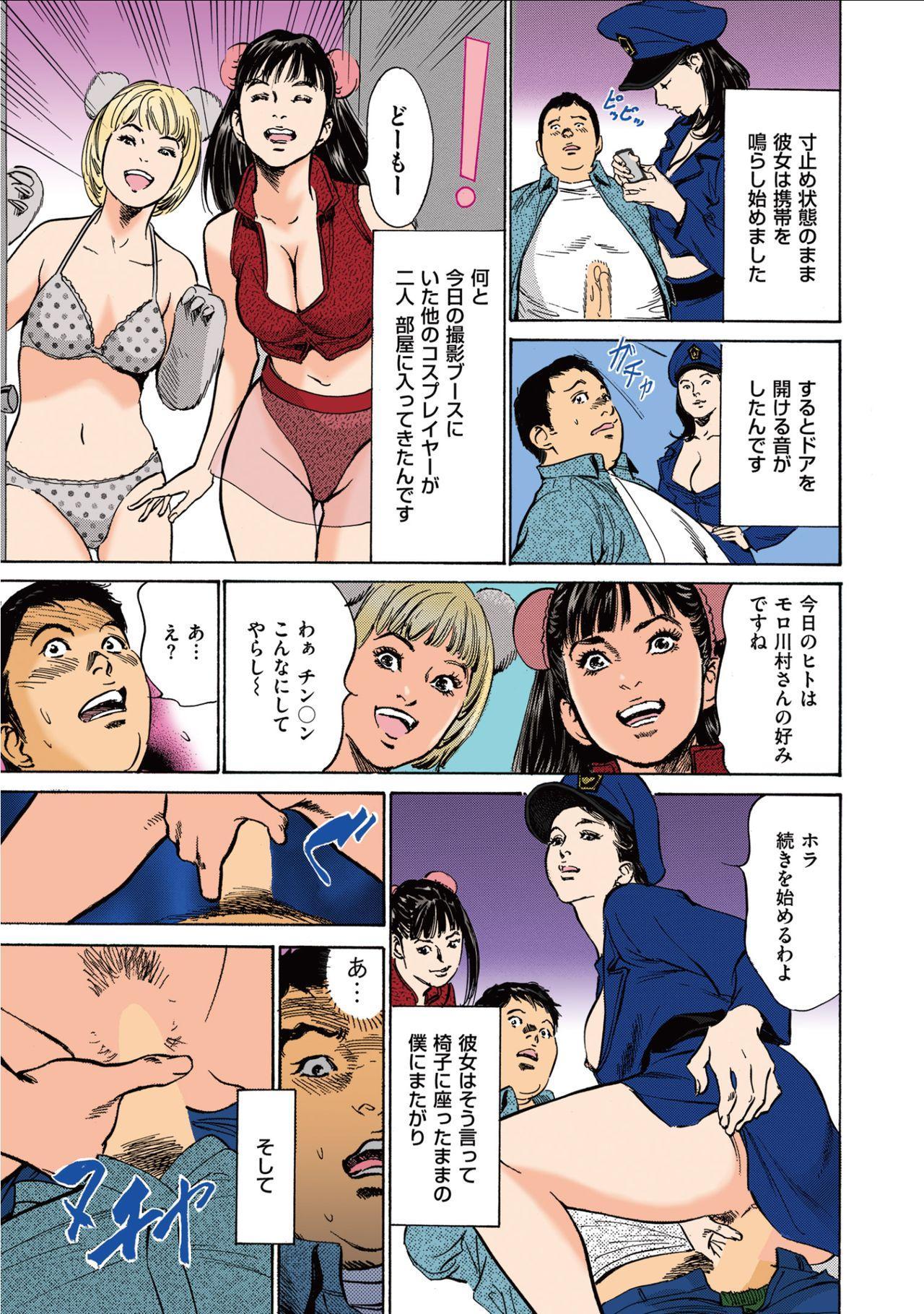 [Hazuki Kaoru] Hazuki Kaoru no Tamaranai Hanashi (Full Color Version) 1-2 60