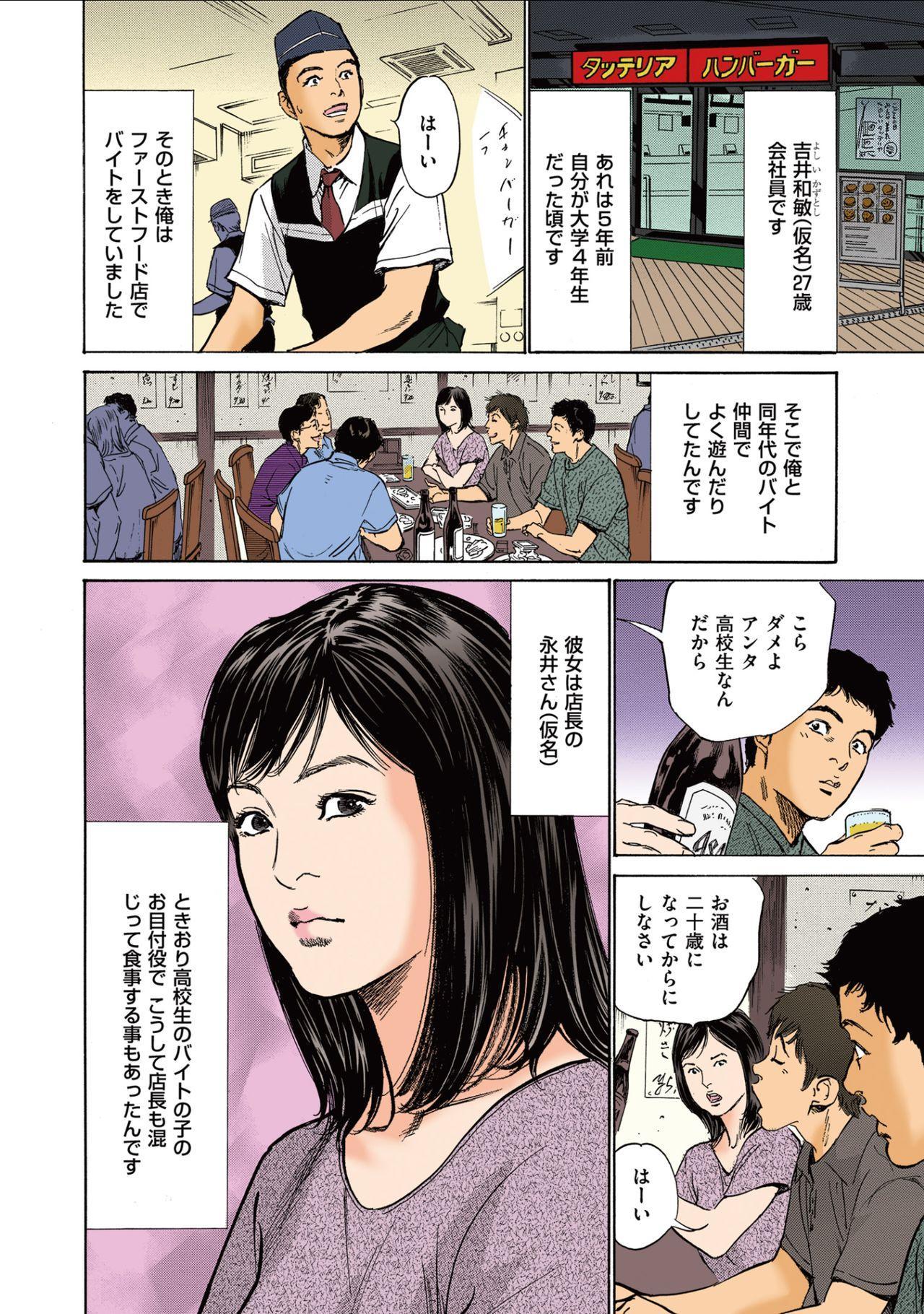 [Hazuki Kaoru] Hazuki Kaoru no Tamaranai Hanashi (Full Color Version) 1-2 69