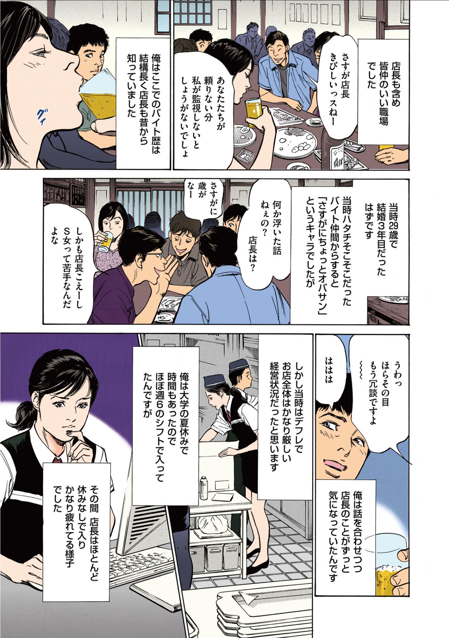 [Hazuki Kaoru] Hazuki Kaoru no Tamaranai Hanashi (Full Color Version) 1-2 70