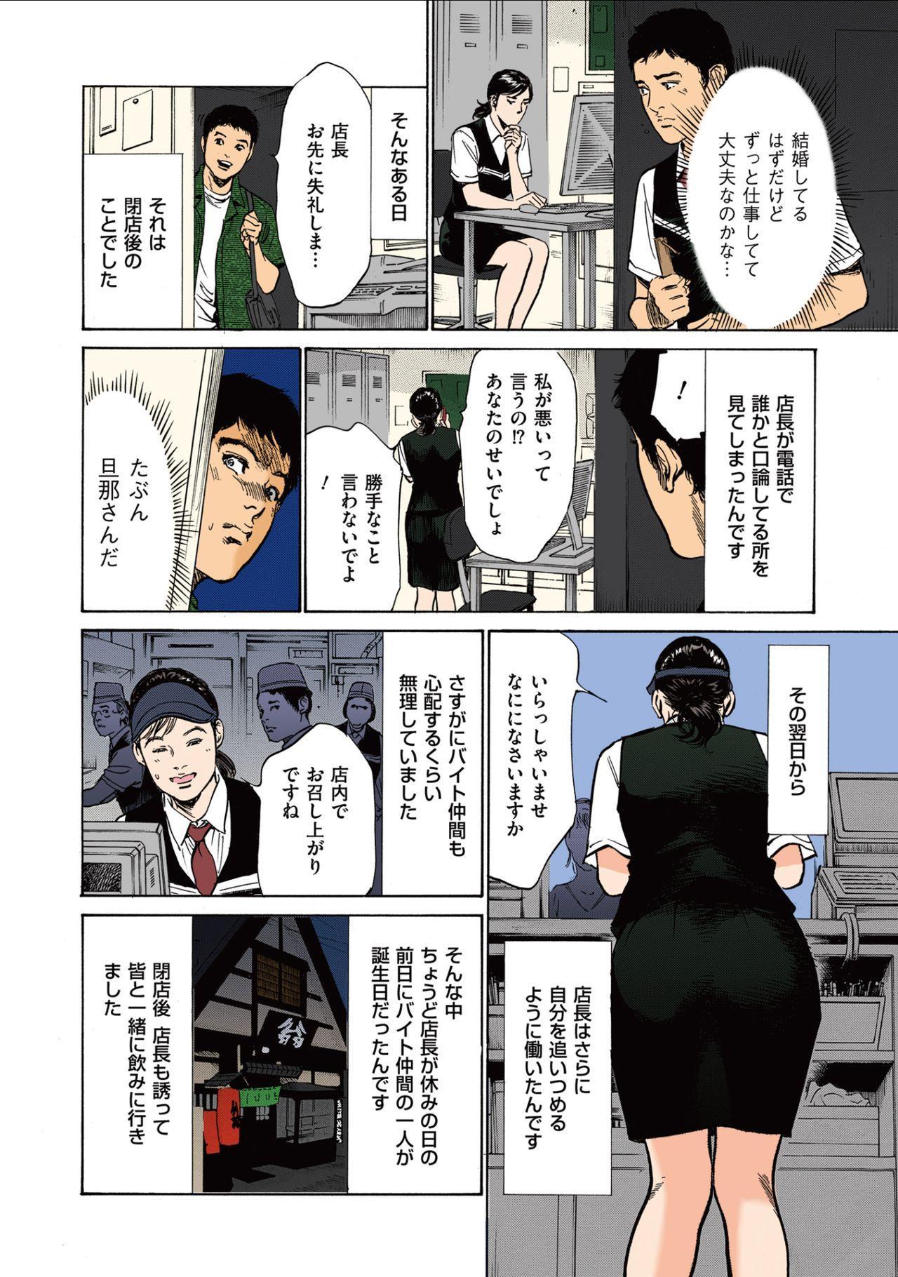 [Hazuki Kaoru] Hazuki Kaoru no Tamaranai Hanashi (Full Color Version) 1-2 71