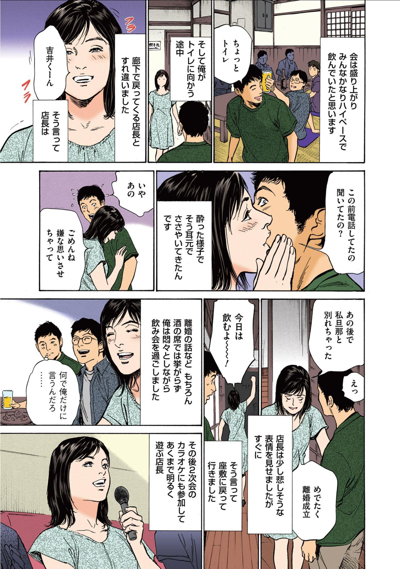 [Hazuki Kaoru] Hazuki Kaoru no Tamaranai Hanashi (Full Color Version) 1-2 72