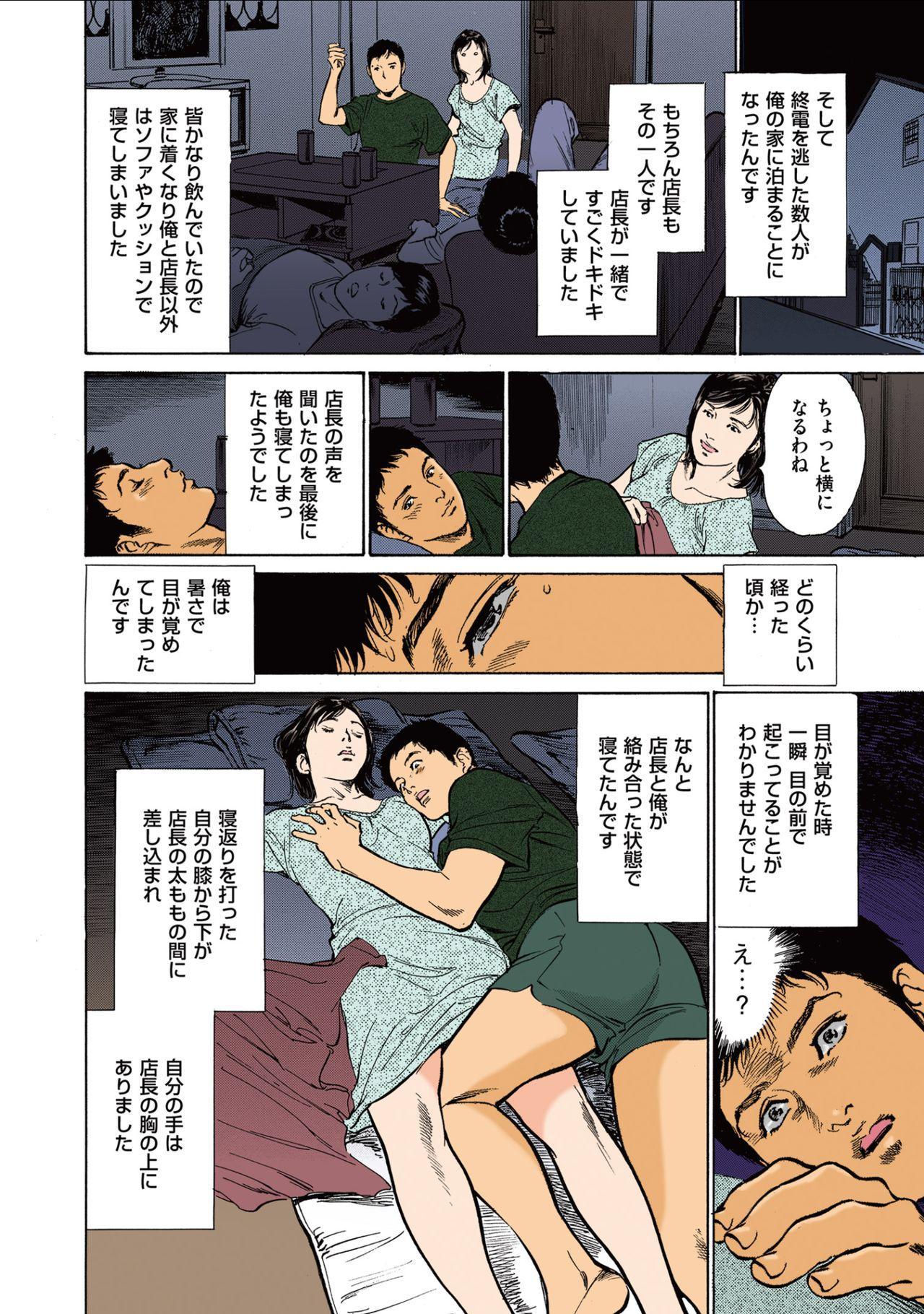 [Hazuki Kaoru] Hazuki Kaoru no Tamaranai Hanashi (Full Color Version) 1-2 73
