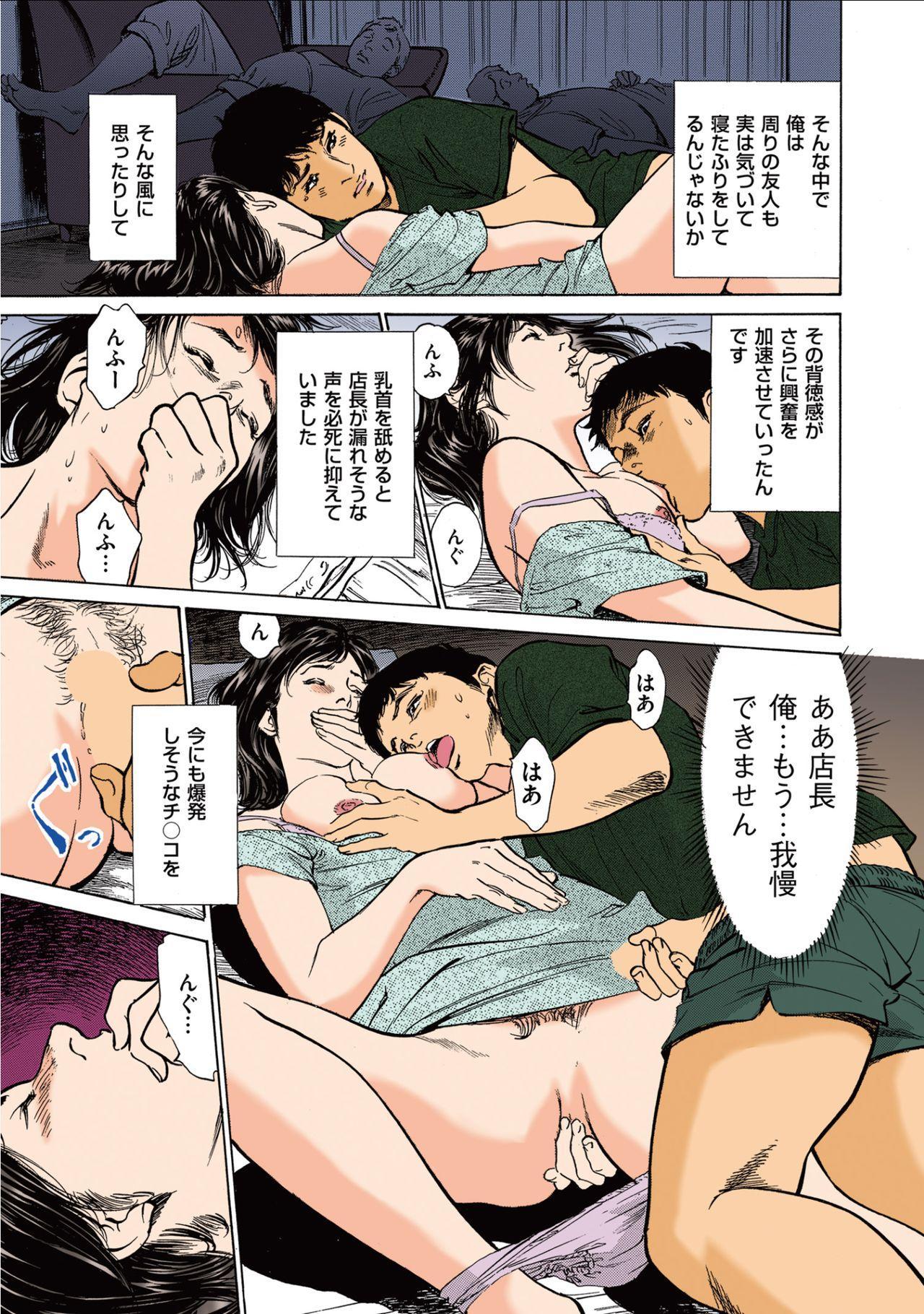 [Hazuki Kaoru] Hazuki Kaoru no Tamaranai Hanashi (Full Color Version) 1-2 78