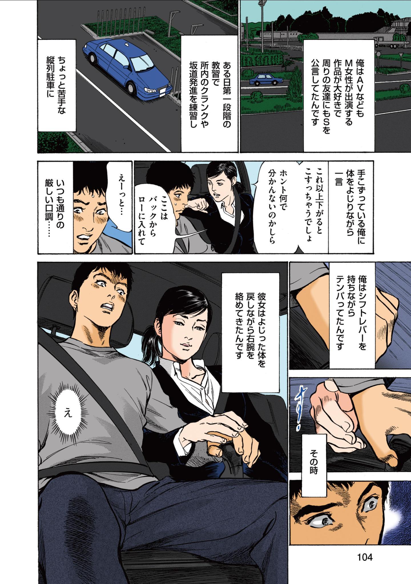 [Hazuki Kaoru] Hazuki Kaoru no Tamaranai Hanashi (Full Color Version) 1-2 7