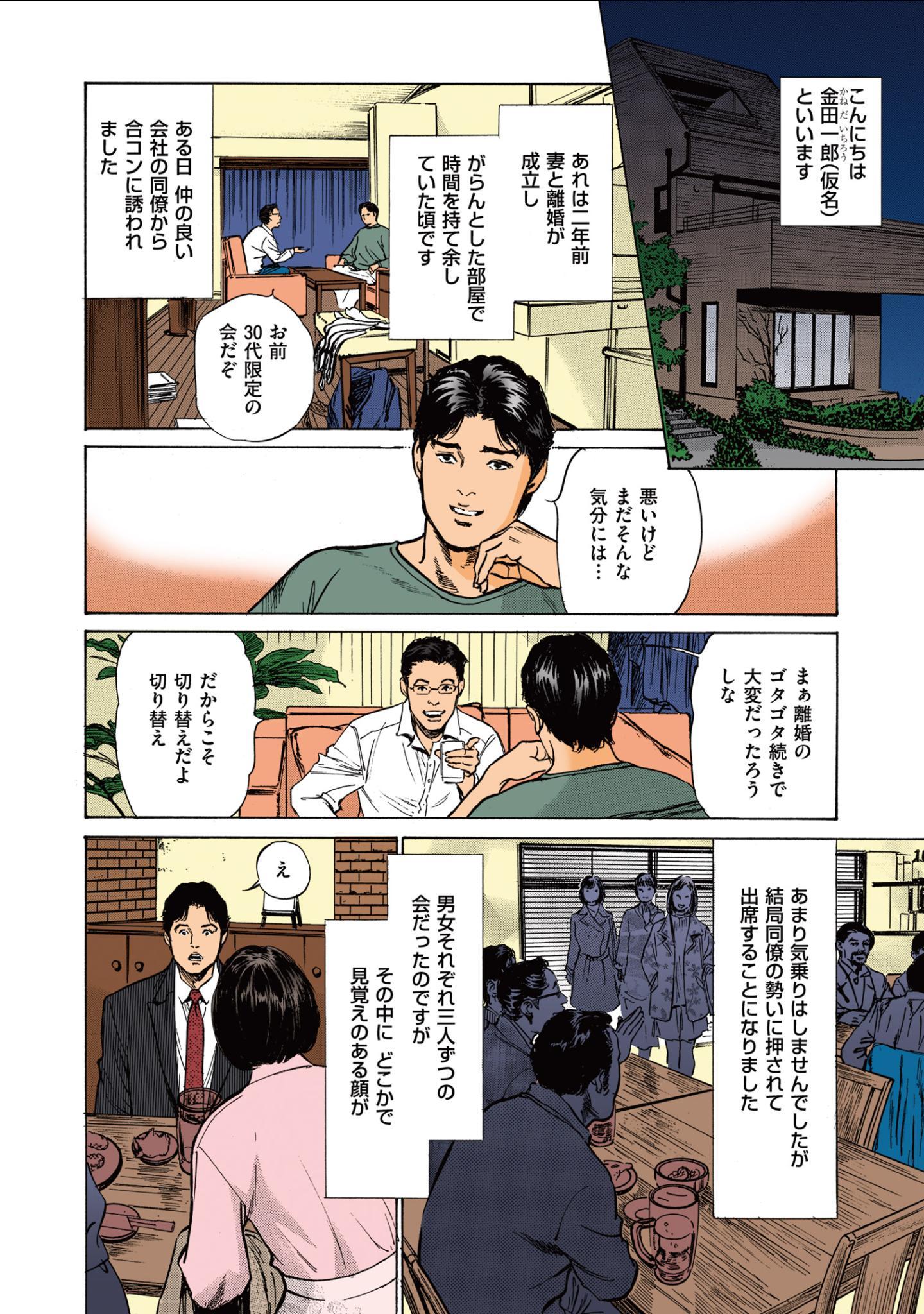 [Hazuki Kaoru] Hazuki Kaoru no Tamaranai Hanashi (Full Color Version) 1-2 85