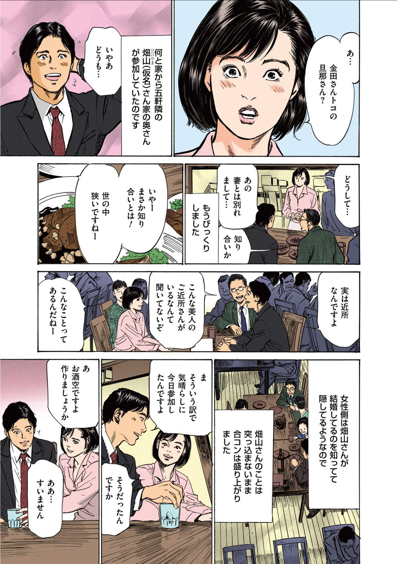 [Hazuki Kaoru] Hazuki Kaoru no Tamaranai Hanashi (Full Color Version) 1-2 86