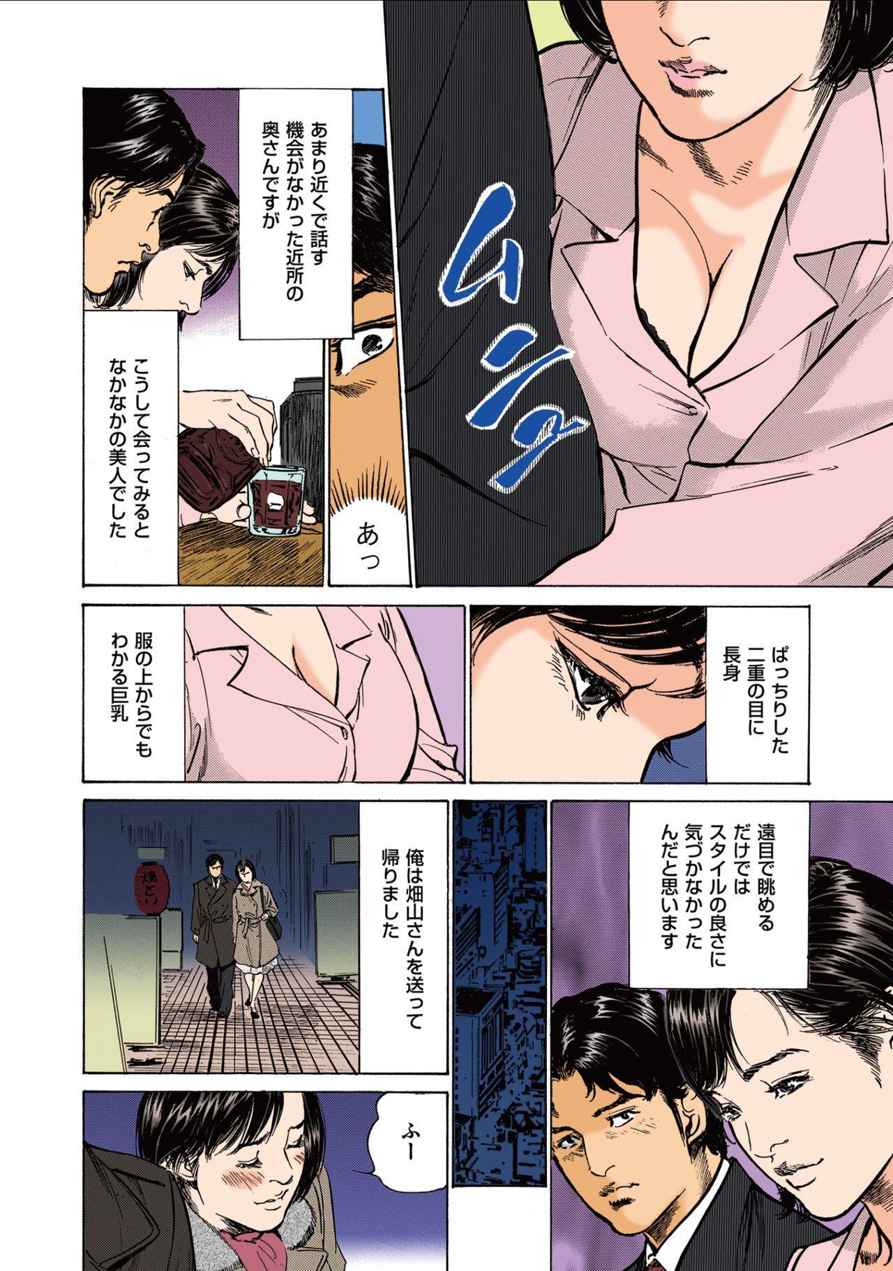 [Hazuki Kaoru] Hazuki Kaoru no Tamaranai Hanashi (Full Color Version) 1-2 87