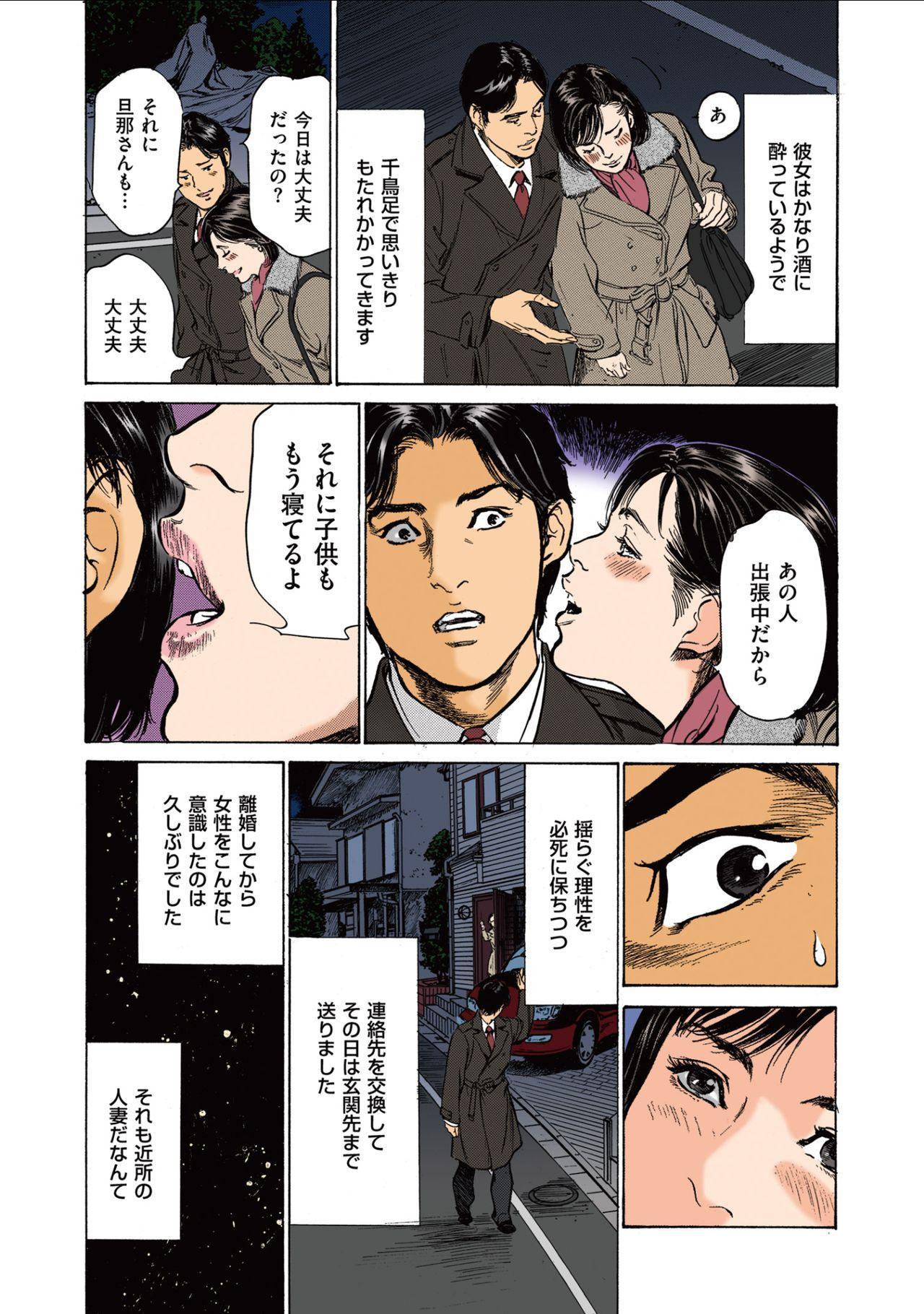 [Hazuki Kaoru] Hazuki Kaoru no Tamaranai Hanashi (Full Color Version) 1-2 88