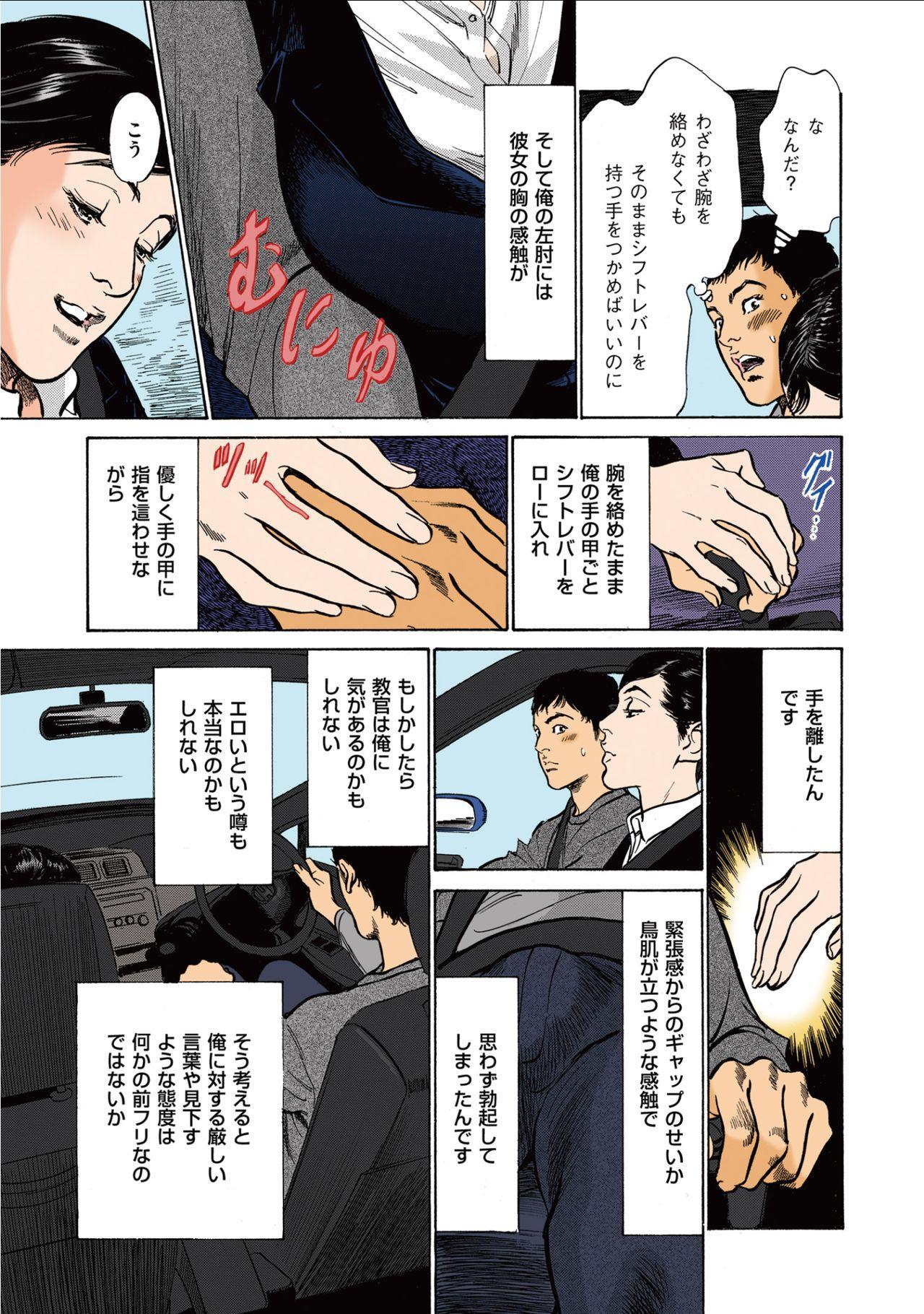 [Hazuki Kaoru] Hazuki Kaoru no Tamaranai Hanashi (Full Color Version) 1-2 8