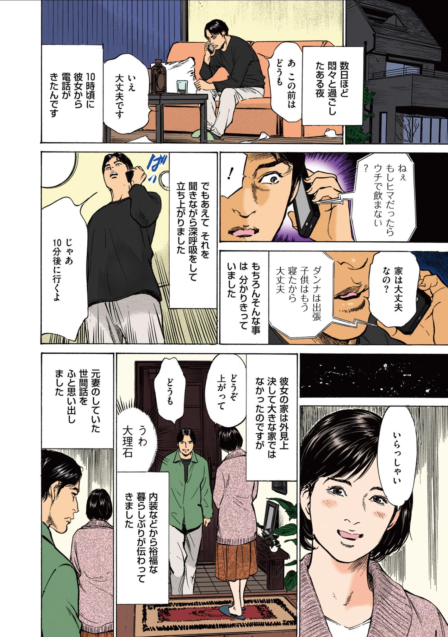 [Hazuki Kaoru] Hazuki Kaoru no Tamaranai Hanashi (Full Color Version) 1-2 89