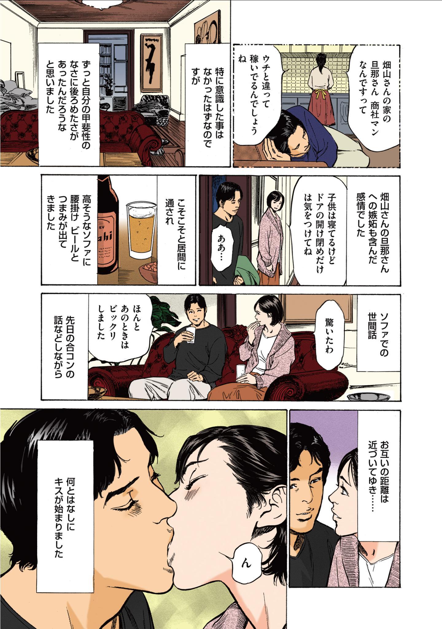 [Hazuki Kaoru] Hazuki Kaoru no Tamaranai Hanashi (Full Color Version) 1-2 90