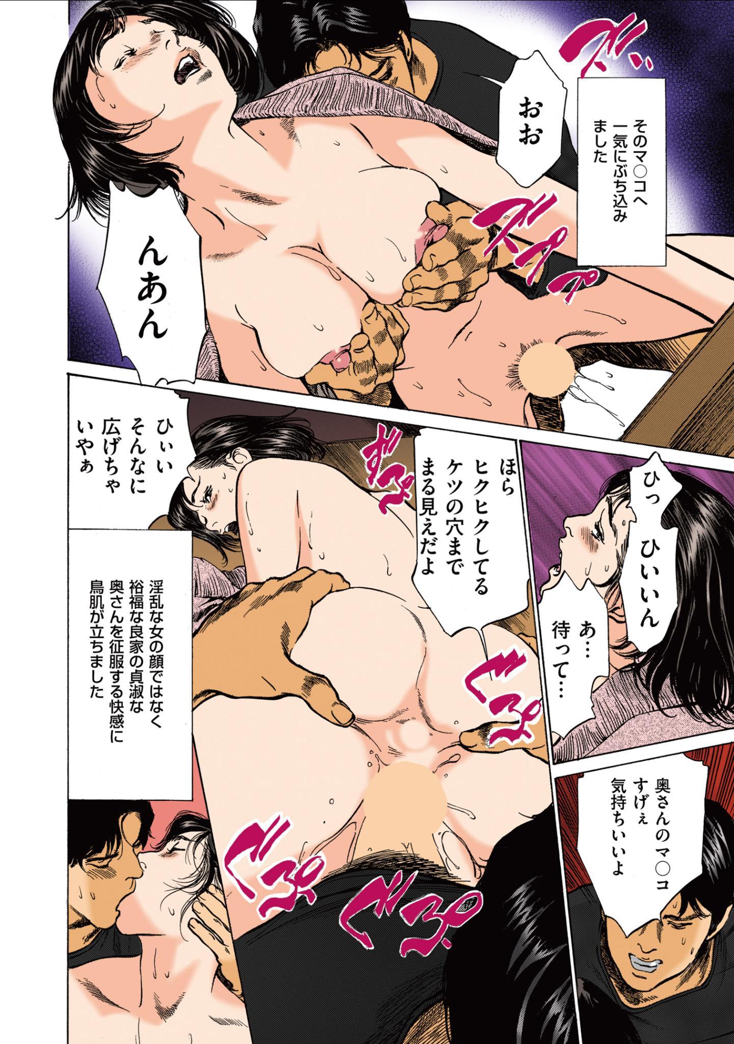 [Hazuki Kaoru] Hazuki Kaoru no Tamaranai Hanashi (Full Color Version) 1-2 95