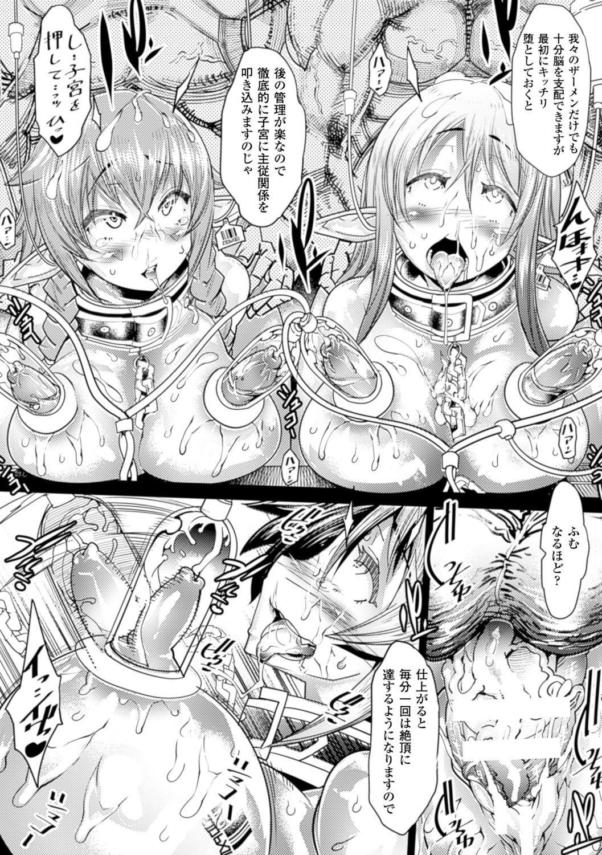 Bessatsu Comic Unreal Ningen Bokujou Hen Digital-ban Vol. 5 12